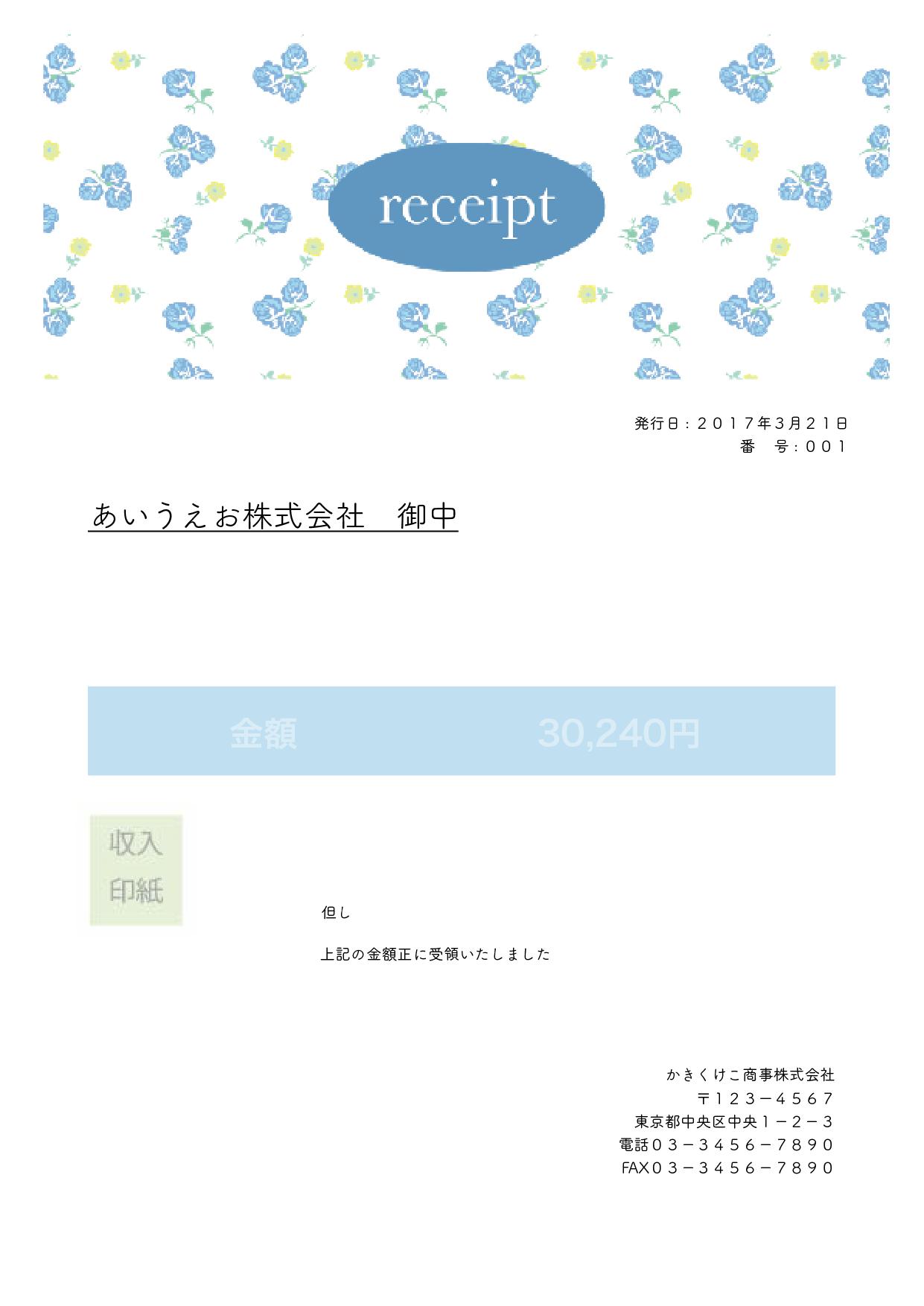 領収書(Receipt)テンプレート Mac対応 A4サイズ・おしゃれな花柄ブルー(ワード、ページズ)