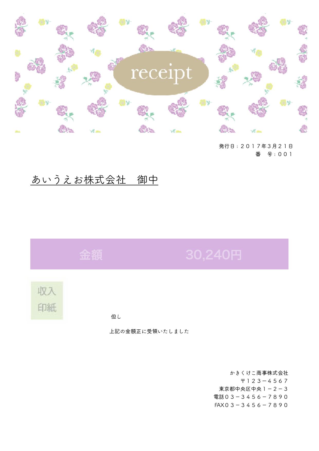 領収書(Receipt)テンプレート Mac対応 A4サイズ・ガーリーな花柄パープル(ワード、ページズ)