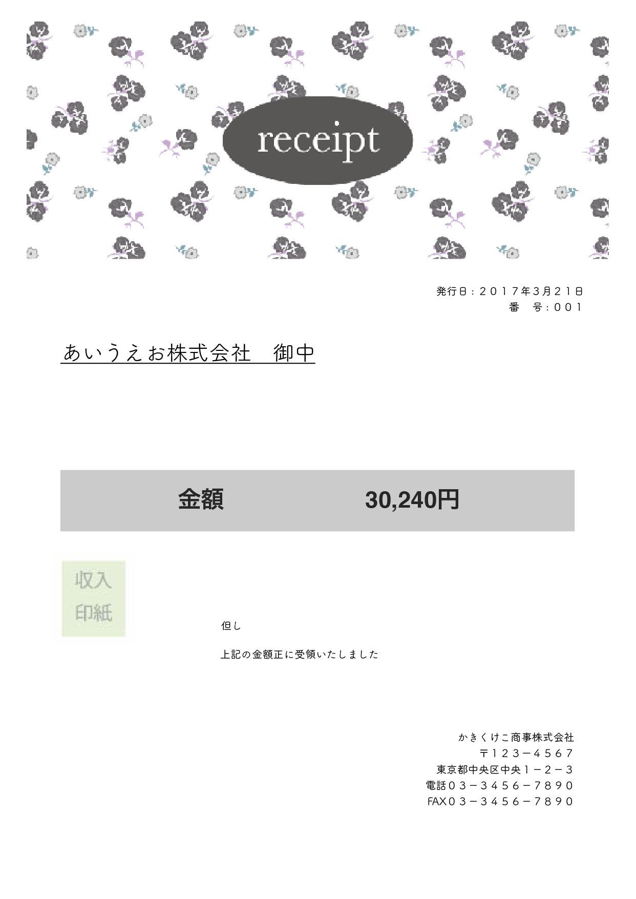 領収書(Receipt)テンプレート Mac対応 A4サイズ・花柄ブラック(ワード、ページズ)