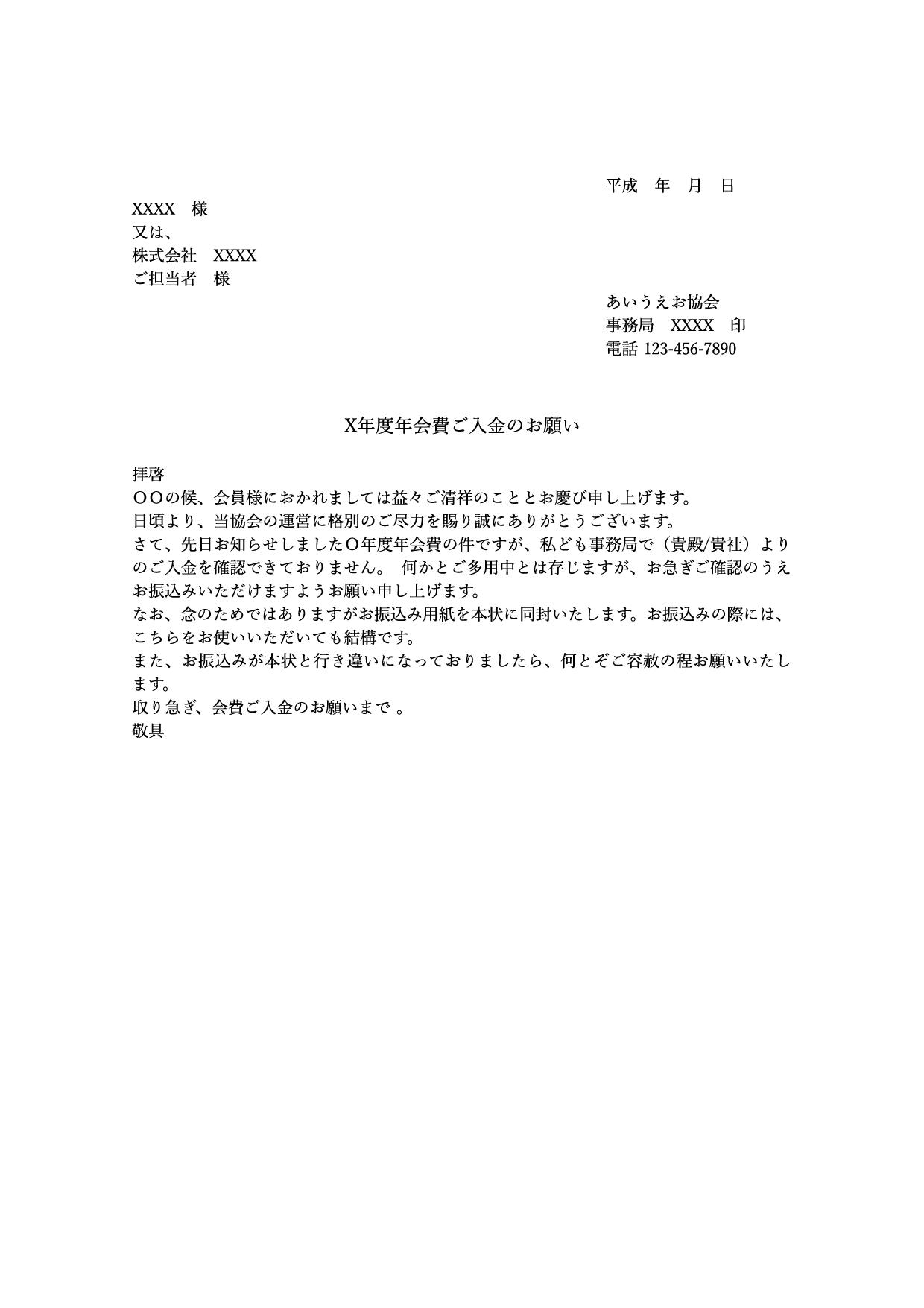 催促状テンプレート『会費』(ワード・ページズ)