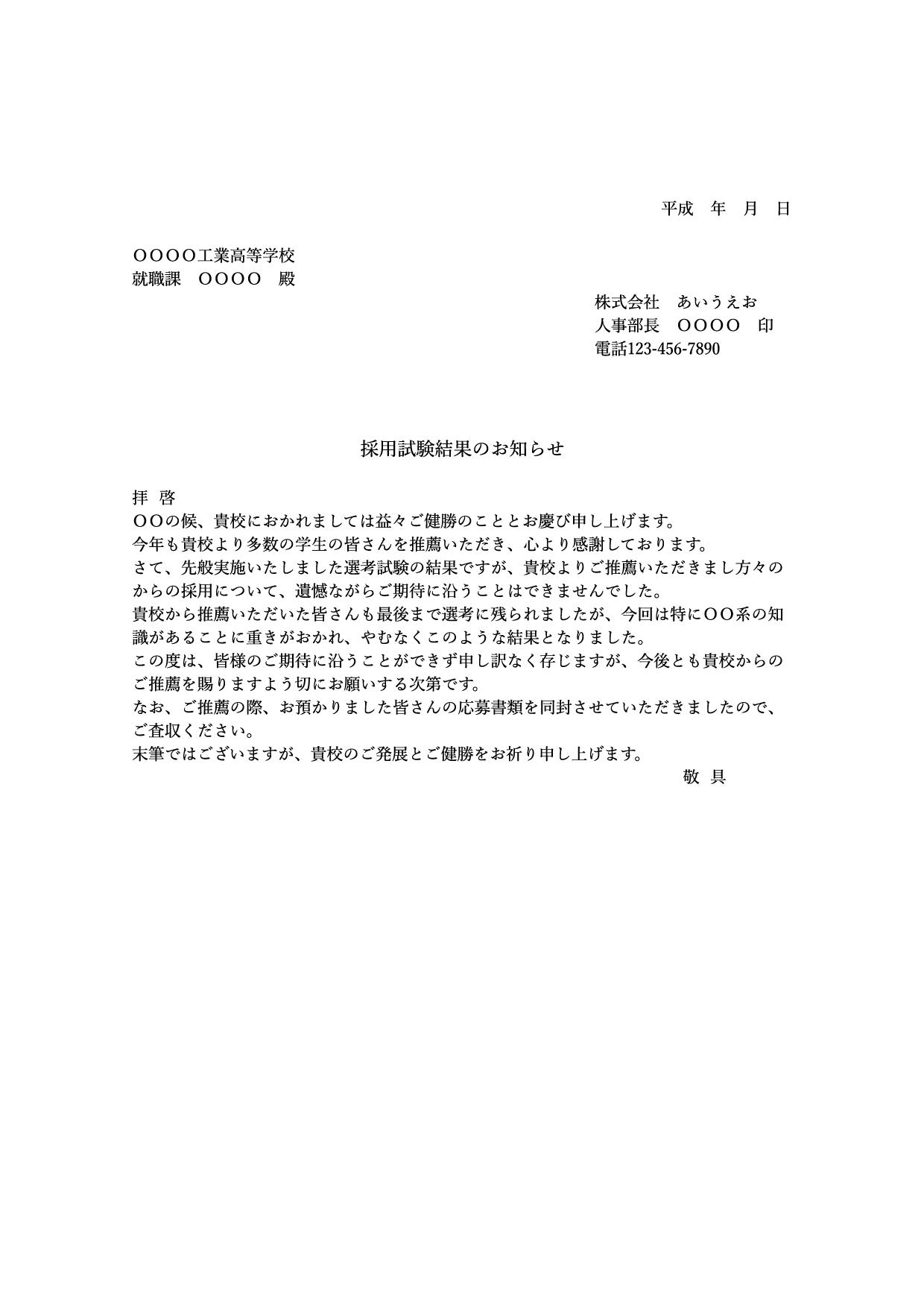 文例テンプレートお断り『不採用』(ワード・ページズ)