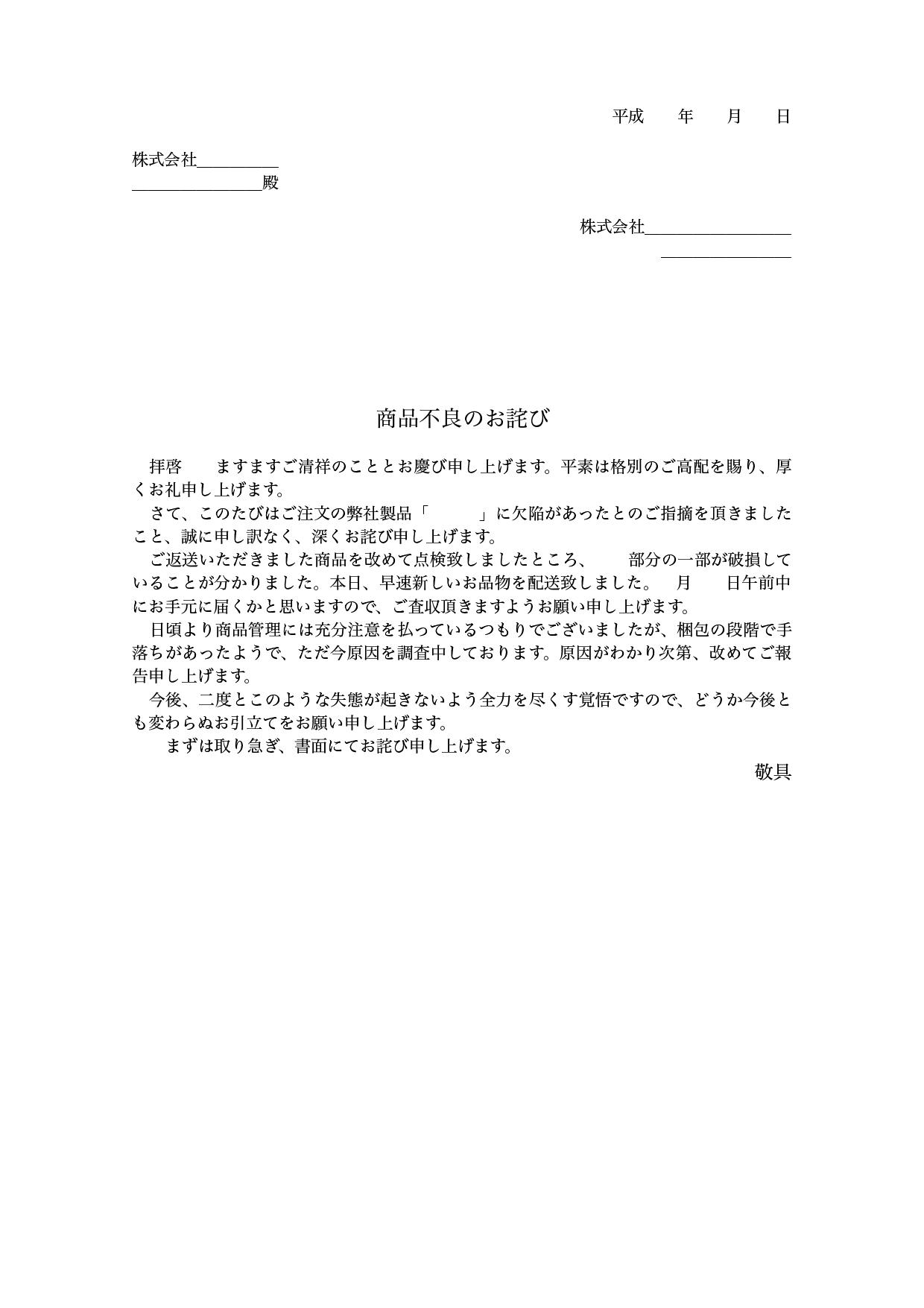 お詫び状テンプレート『商品不良』(ワード・ページズ)