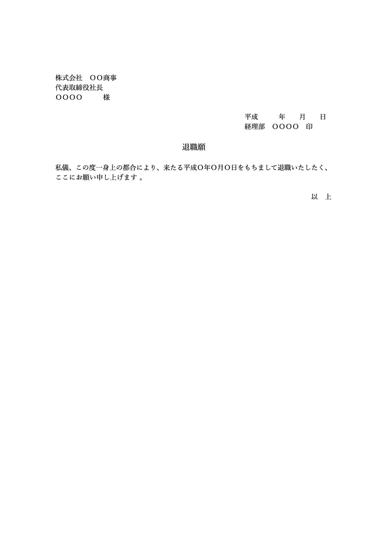退職願い テンプレート_スーパーシンプル(ワード・ページズ)