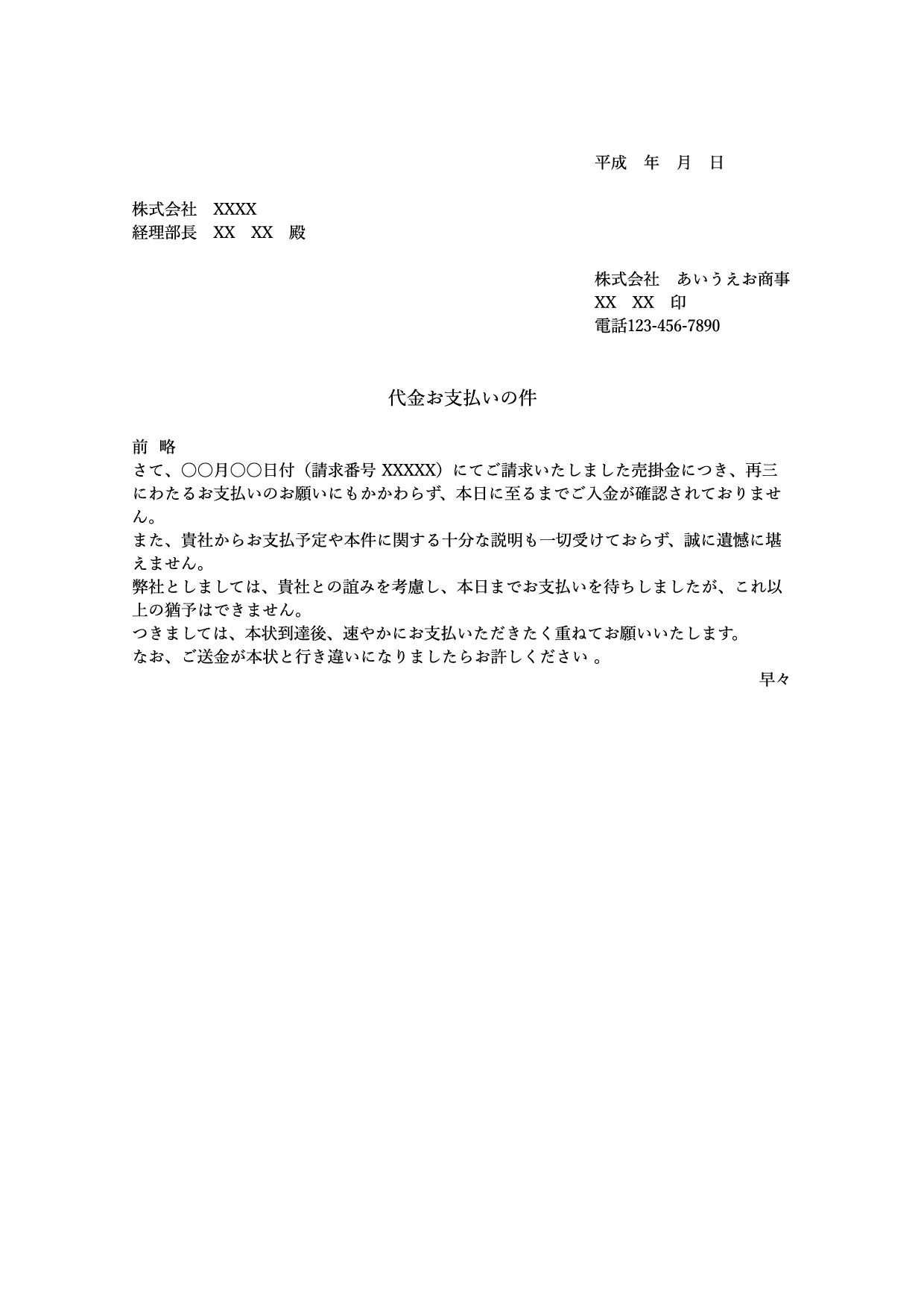督促状テンプレート『再督促_支払い』(ワード・ページズ)