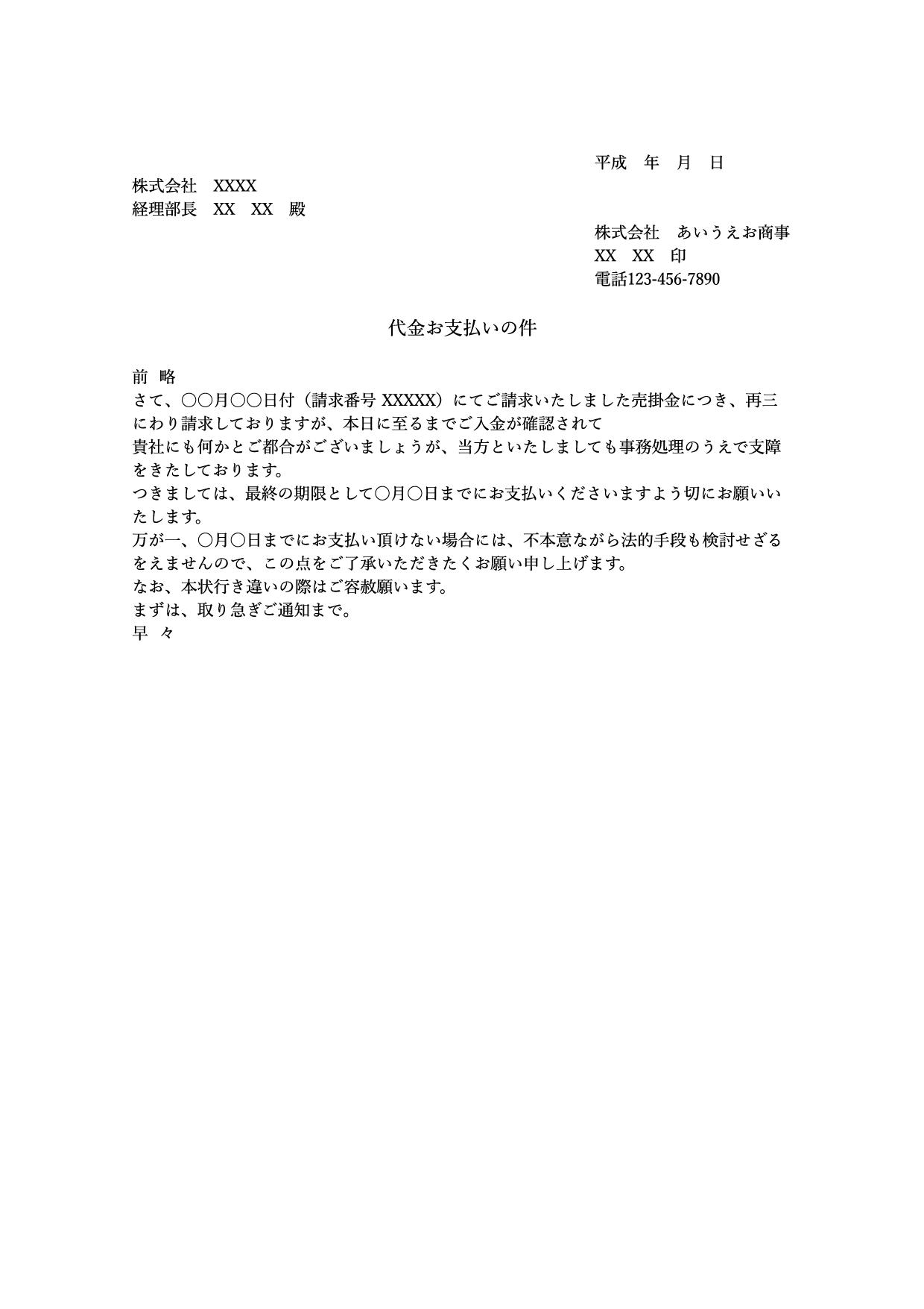 督促状テンプレート『最終督促_支払』(ワード・ページズ)