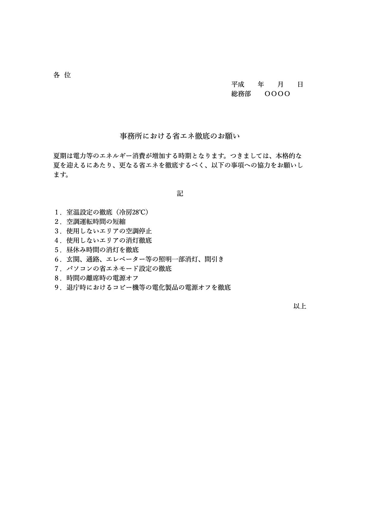 通知書テンプレート総務連絡(ワード・ページズ)
