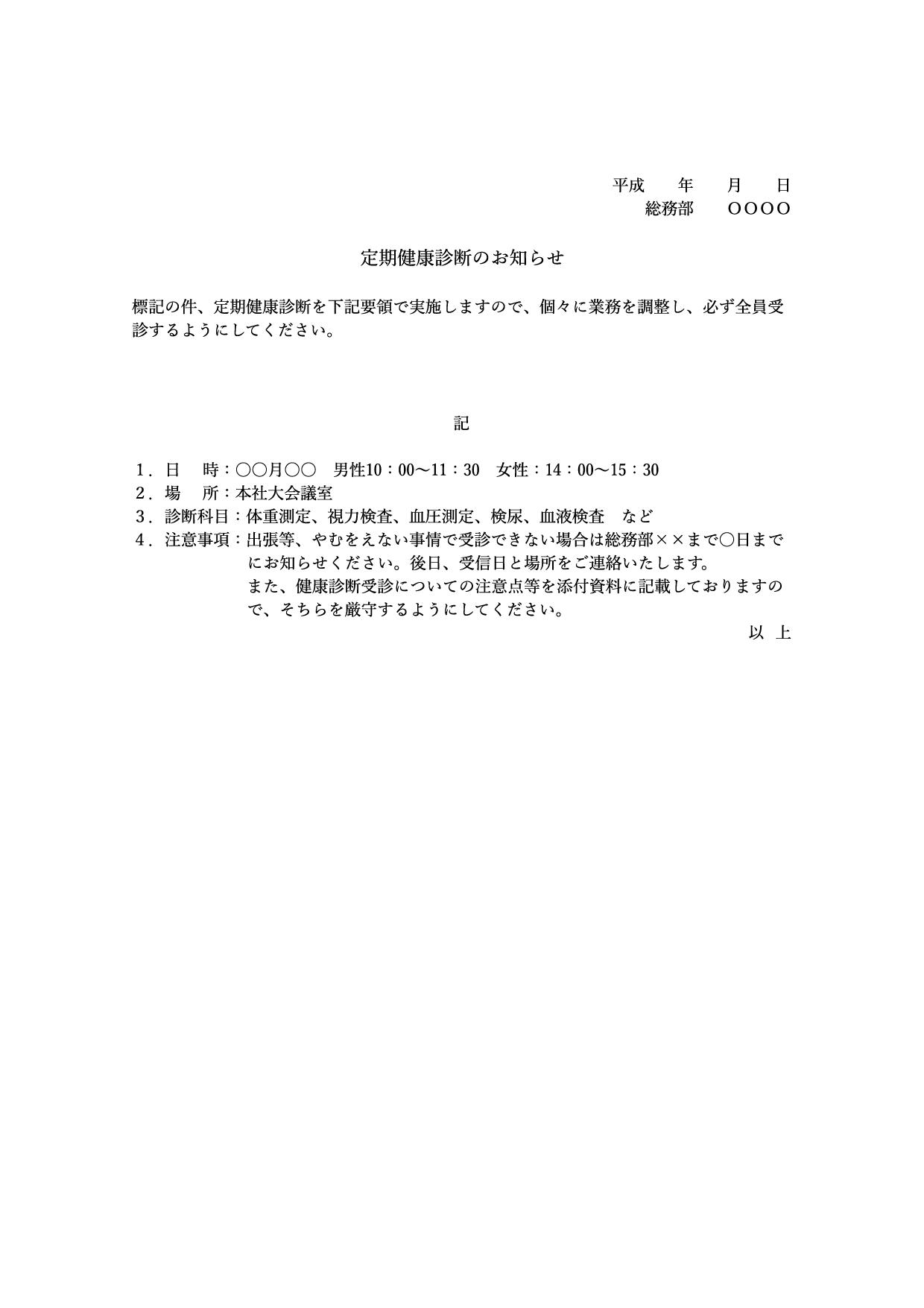 通知書テンプレート 総務連絡『健康診断』(ワード・ページズ)
