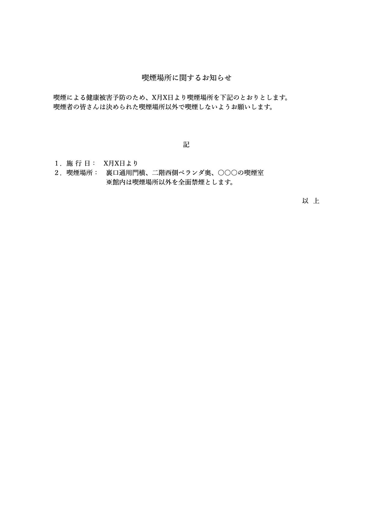 通知書テンプレート総務連絡『喫煙場所』(ワード・ページズ)