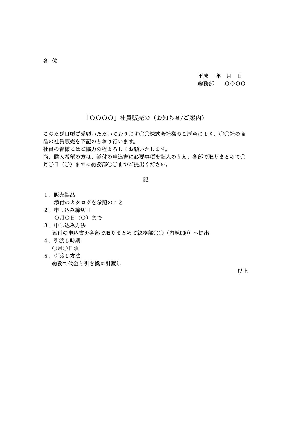 通知書テンプレート総務連絡『社販』(ワード・ページズ)