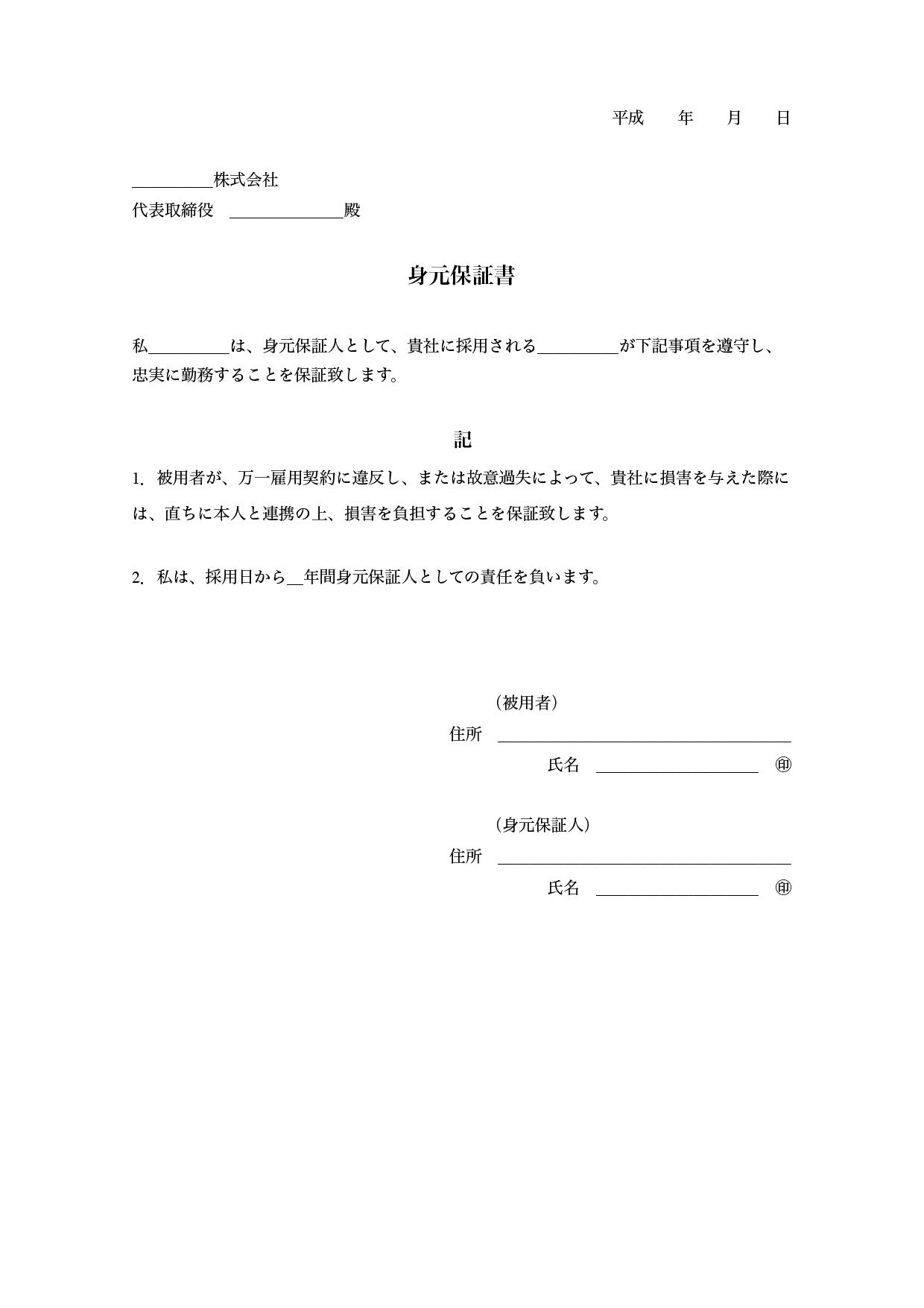 身元保証書 テンプレート(ワード・ページズ)