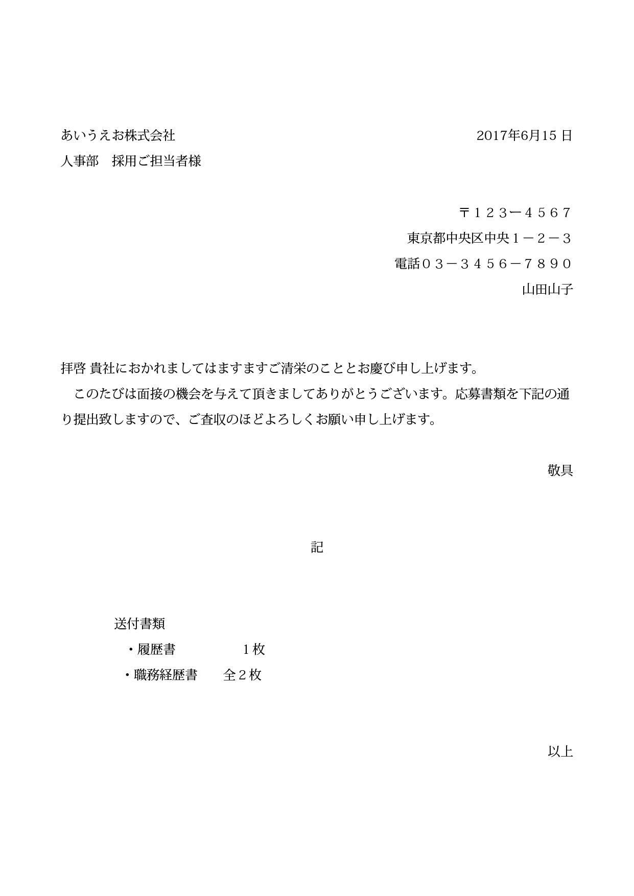 履歴書の送付状(添え状)/ 転職者向け(ワード、ページズ)のテンプレート