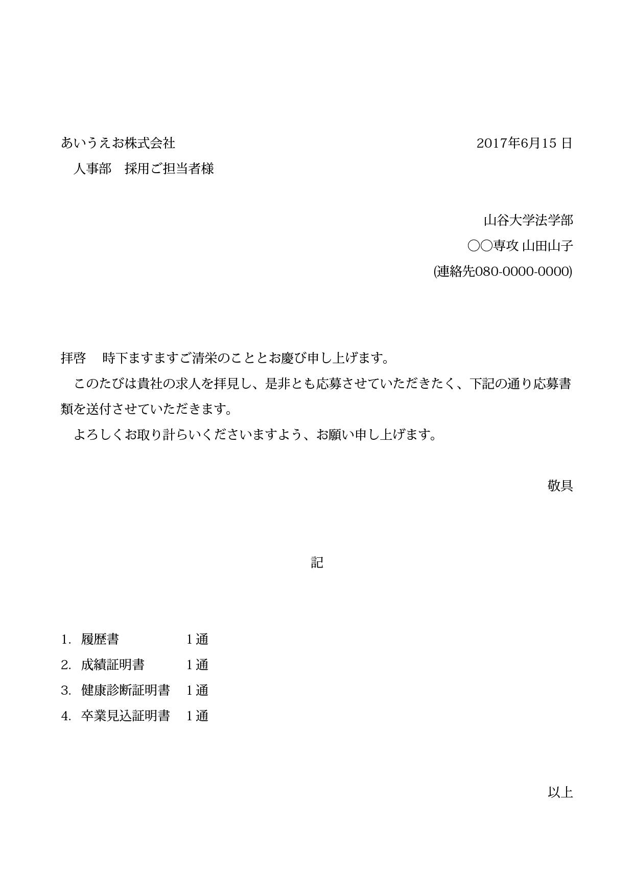 履歴書の送付状(添え状)/就活・学生向け(ワード、ページズ)のテンプレート