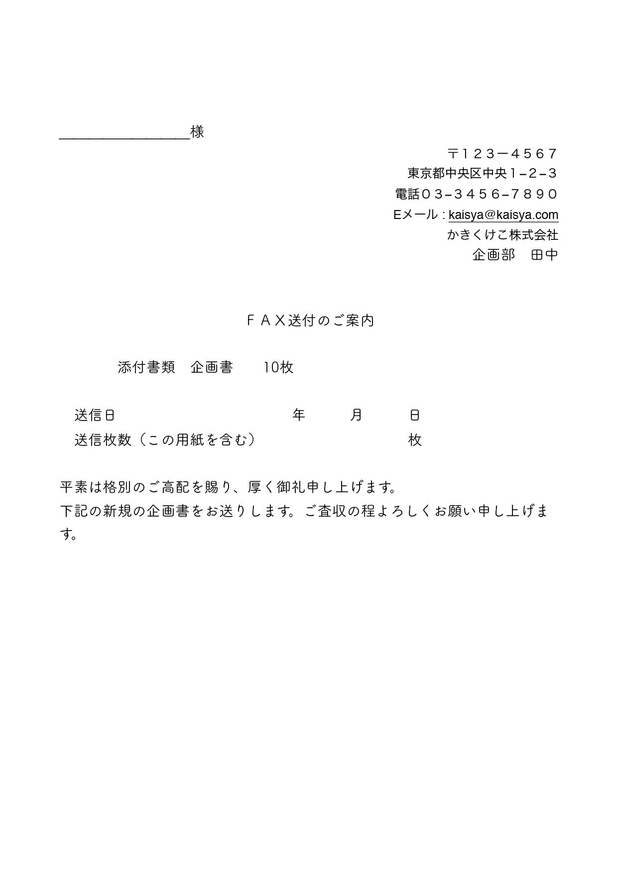 FAX送付状(FAX送付案内)のテンプレート(ワード、ページズ)