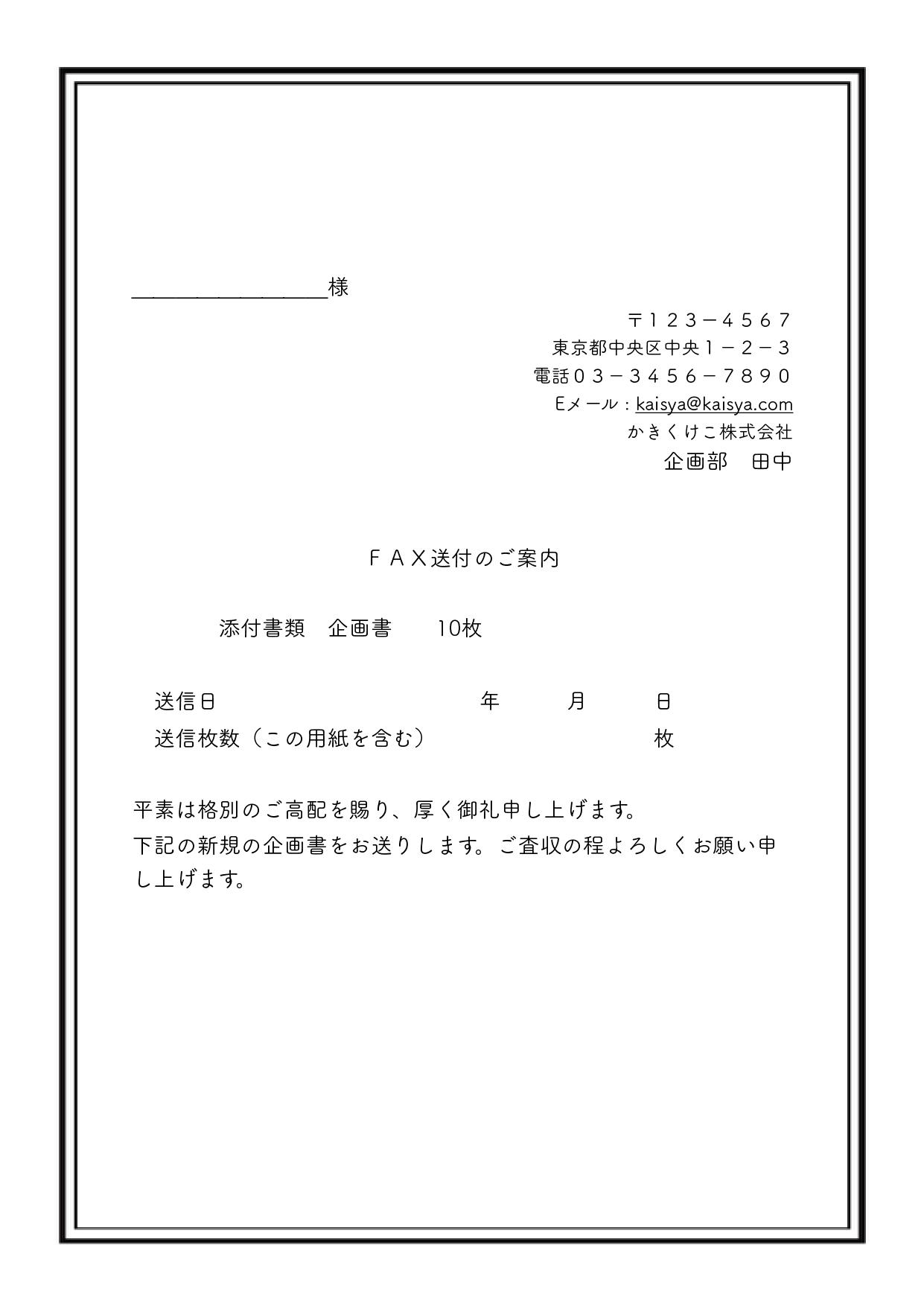 FAX送付状(FAX送付案内)のテンプレート・シンプルな枠付き(ワード、ページズ)