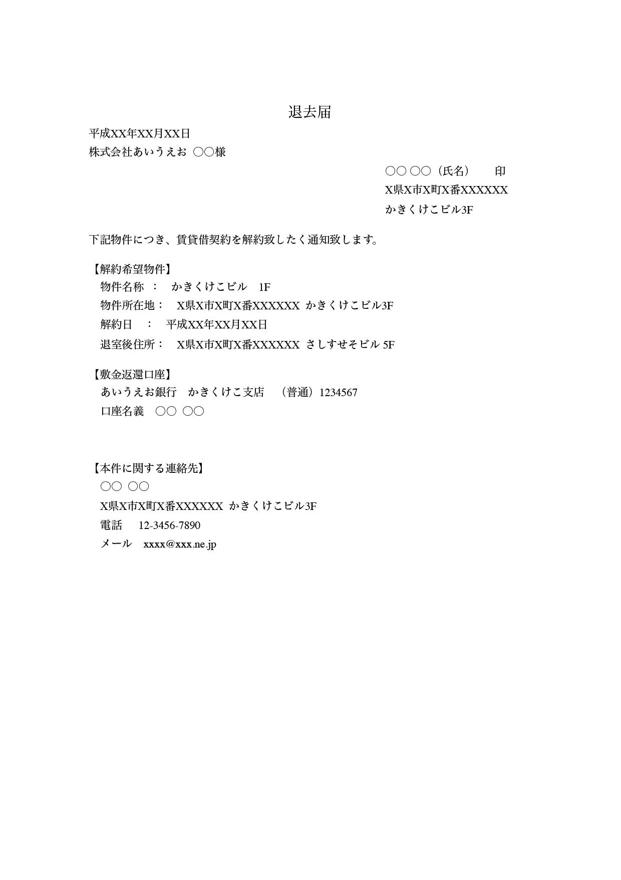 退去届け テンプレート(ワード・ページズ)