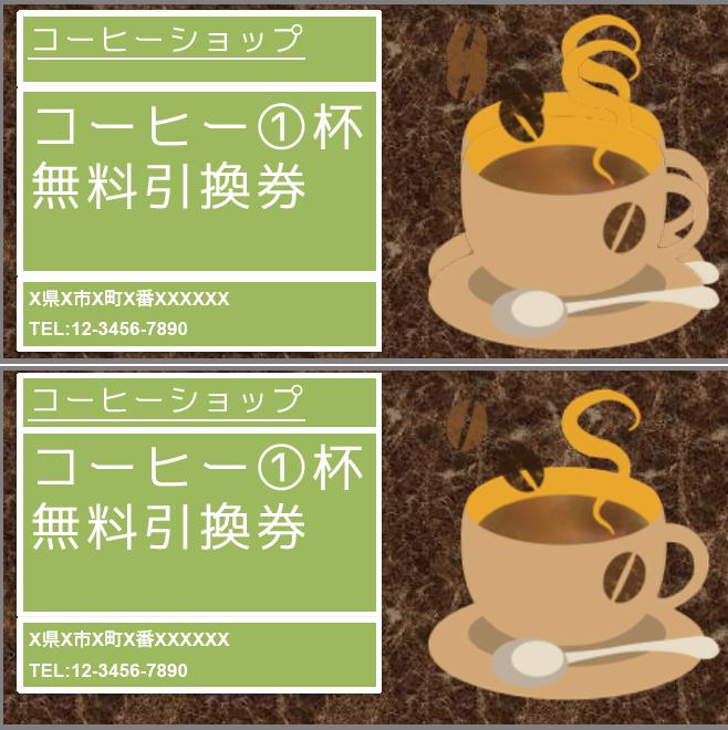 店舗用の引換券ひな形テンプレート コーヒー(ワード・ページズ)