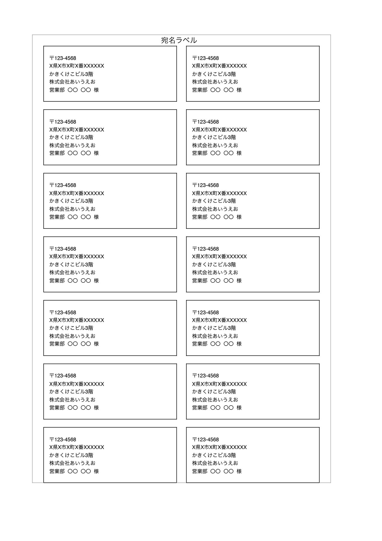 送付用の宛名ラベル_14枚作成可能(エクセル・ナンバーズ)