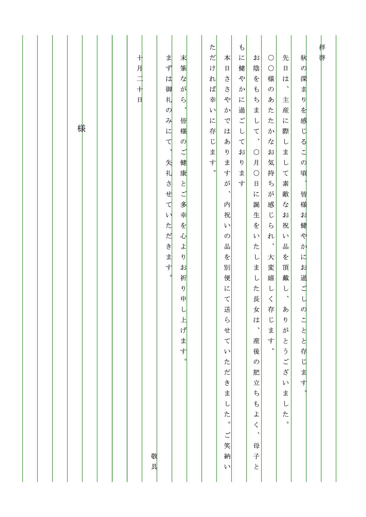 便箋 テンプレート縦線付きワード 無料テンプレートmacwindows