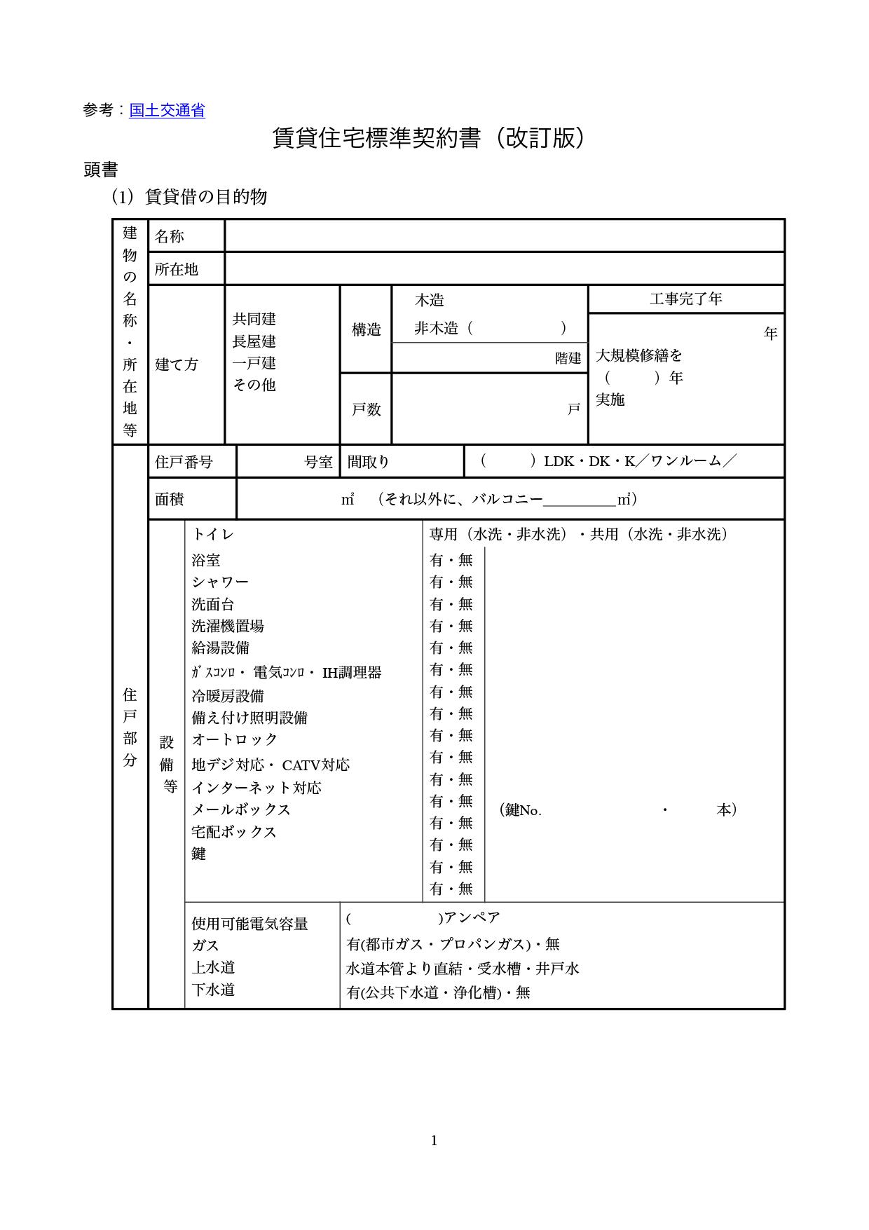 賃貸住宅標準契約書テンプレート(改訂版)国土交通省(ワード