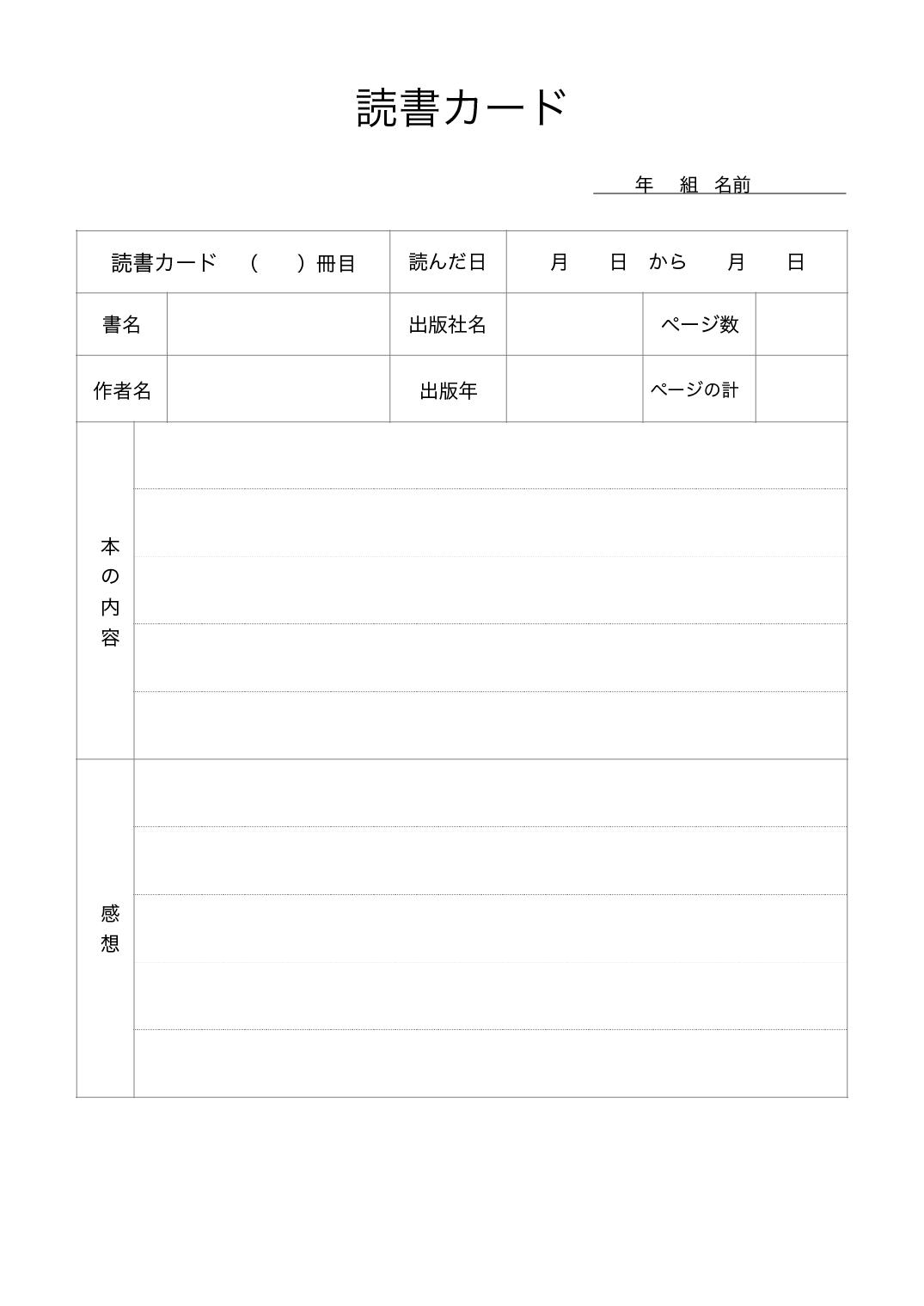 読書カード テンプレート_読書の質を高める(ワード・ページズ)