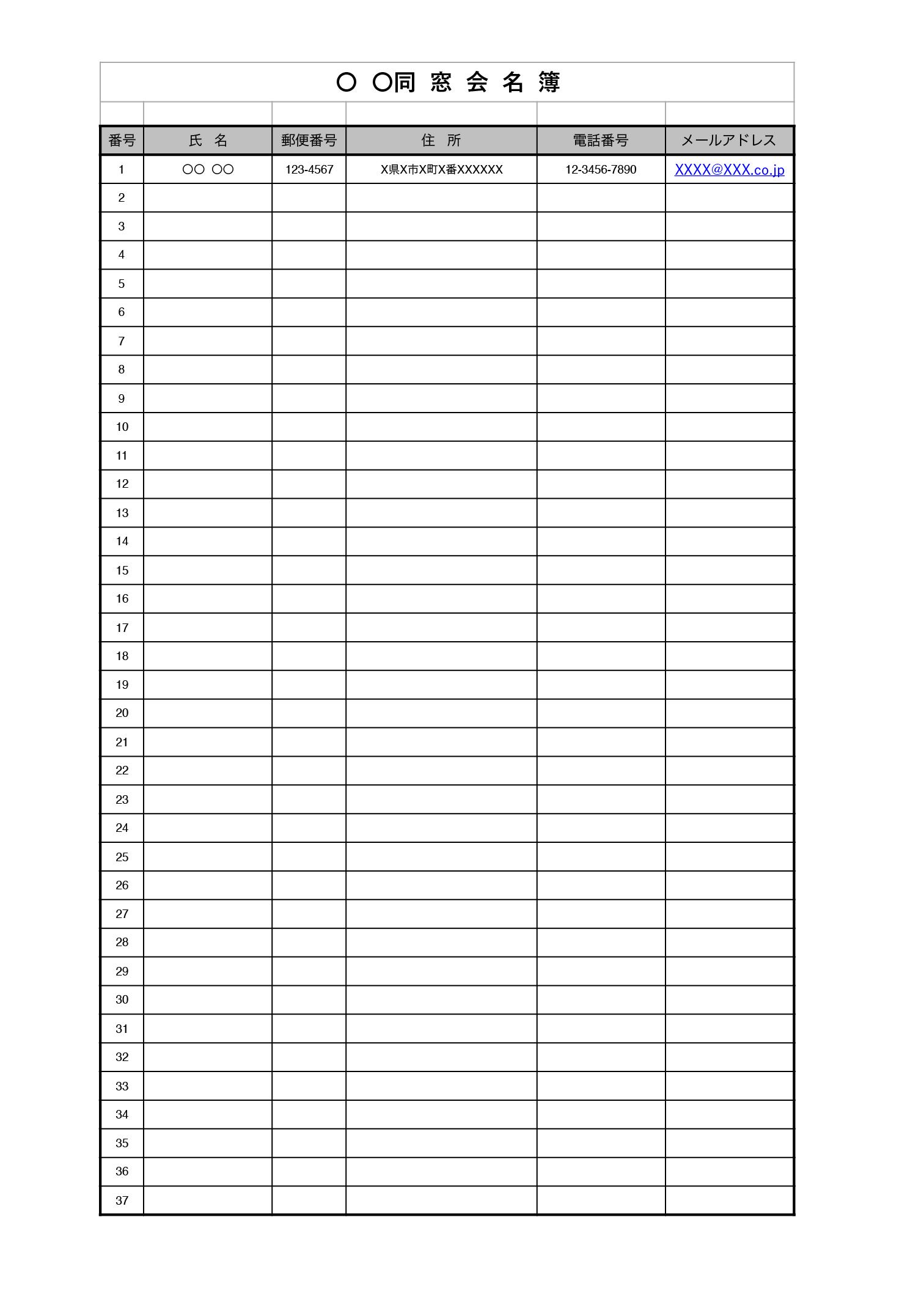 名簿テンプレート_同窓会(エクセル・ナンバーズ)
