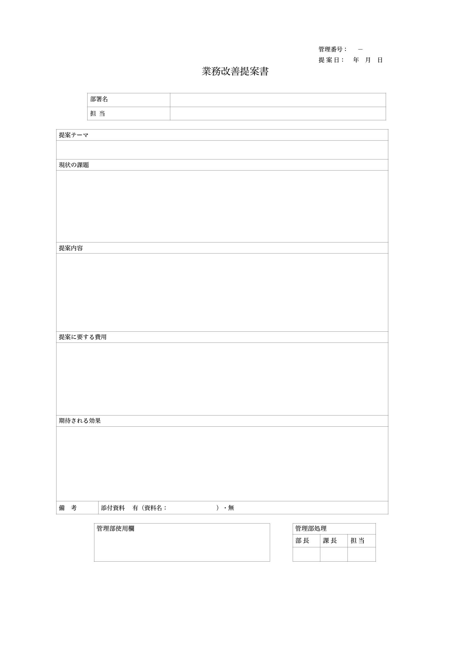業務提案書 テンプレート(ワード・ページズ)