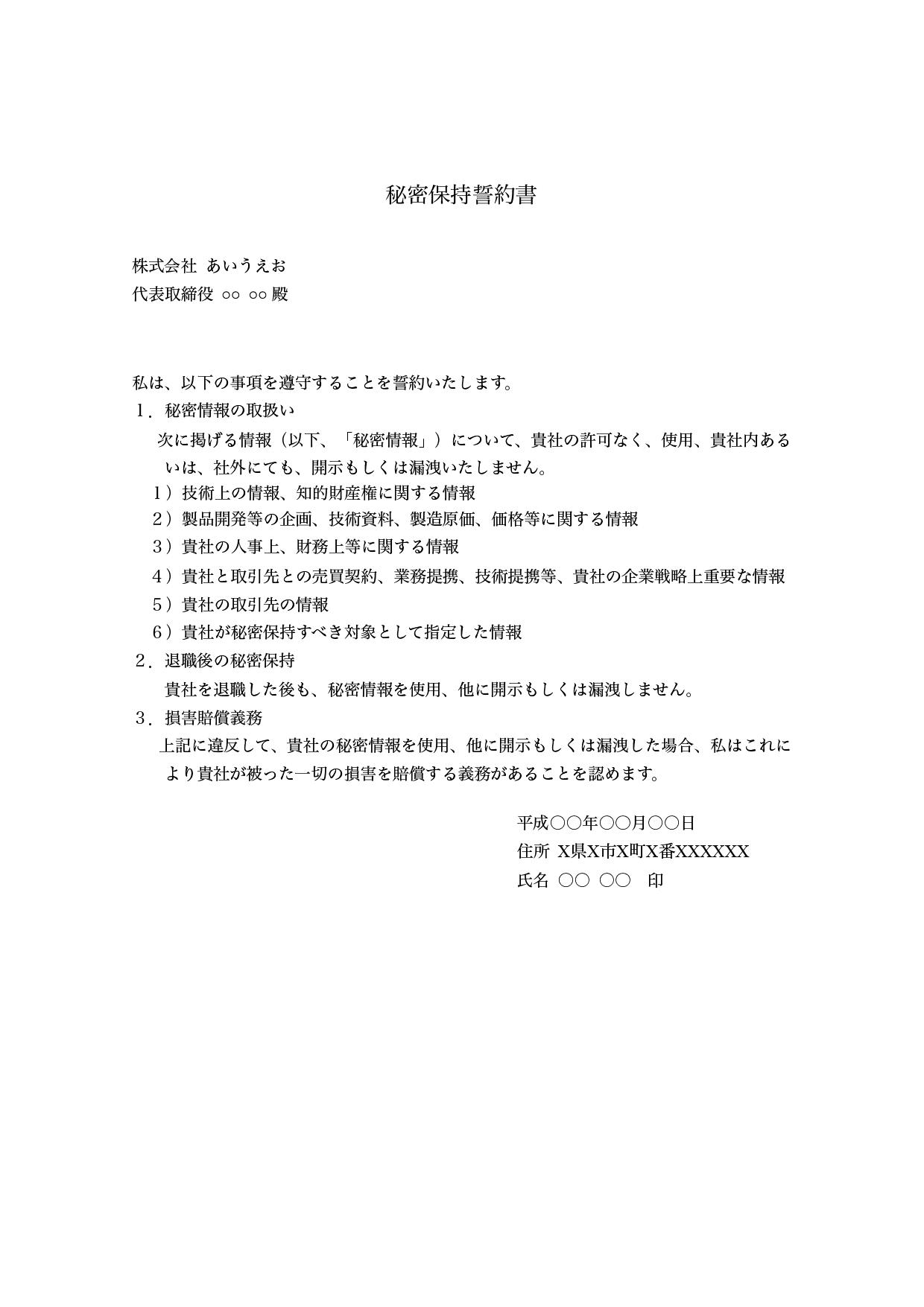 秘密保持誓約書『NDA』 テンプレート(ワード・ページズ)
