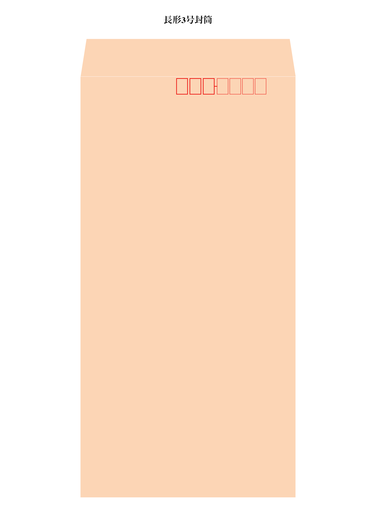 封筒 テンプレート(ワード・ページズ)