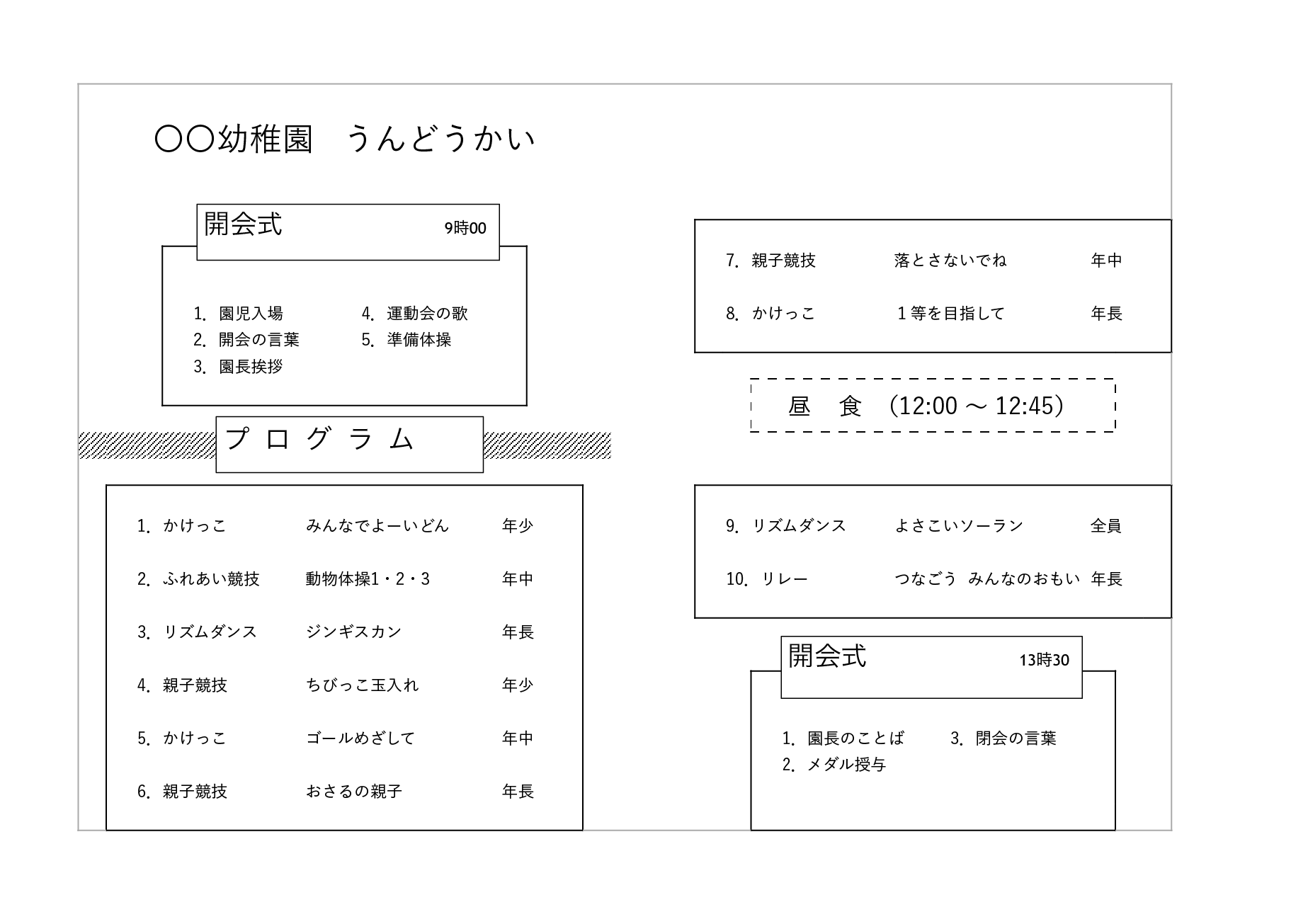 予定表 テンプレート_イベントプログラム(エクセル・ナンバーズ)