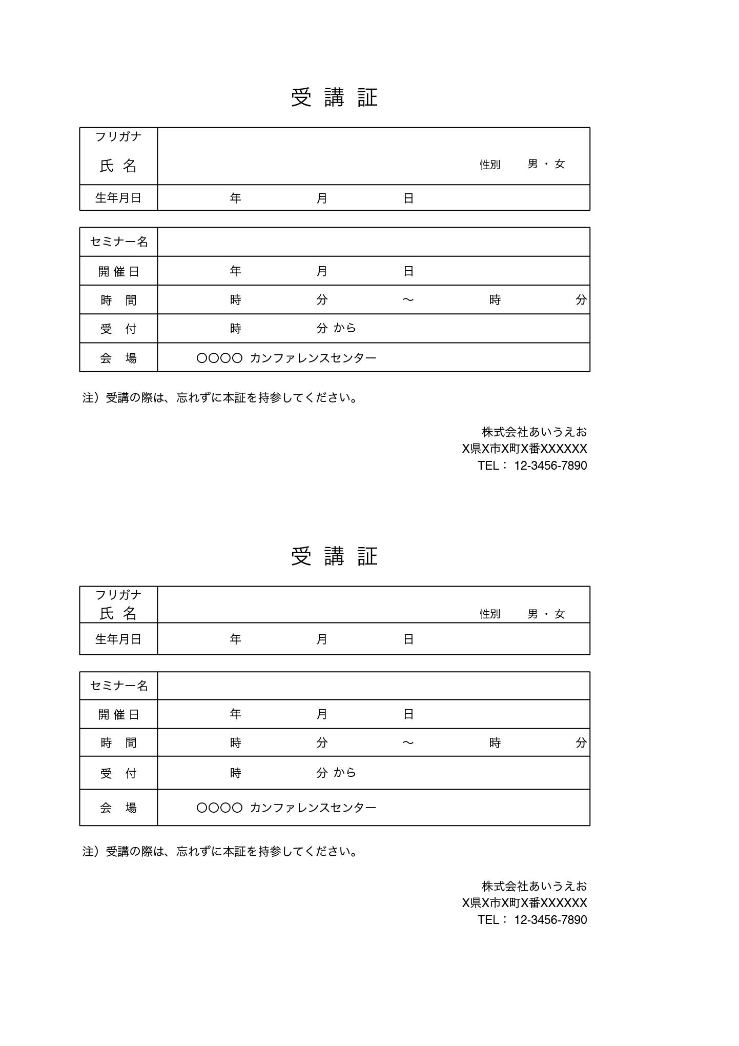 受講票・受講証テンプレート_シンプル(エクセル・ナンバーズ)
