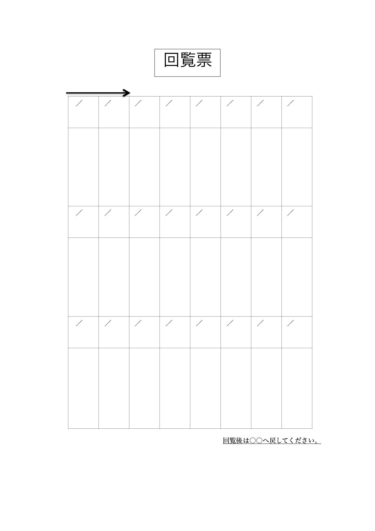 回覧票テンプレート_自治会やイベント(ワード・ページズ)