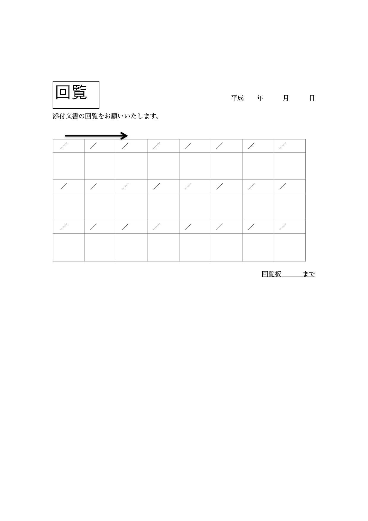 回覧板 テンプレート24人分(ワード・ページズ)