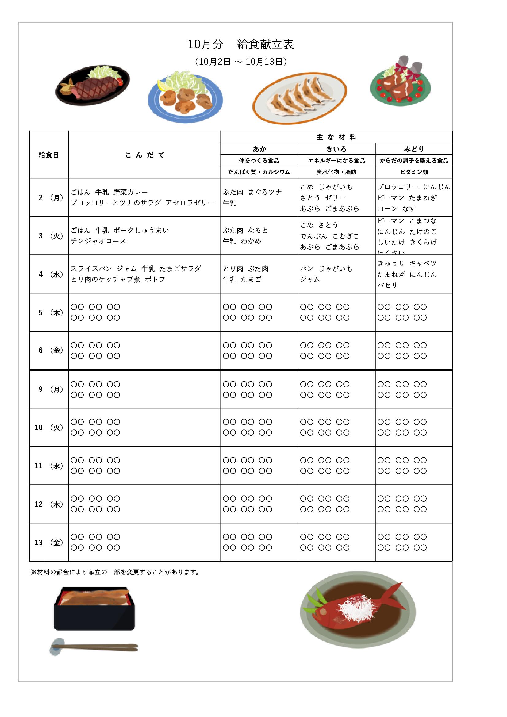 献立表 栄養バランステンプレート_食育(エクセル・ナンバーズ)