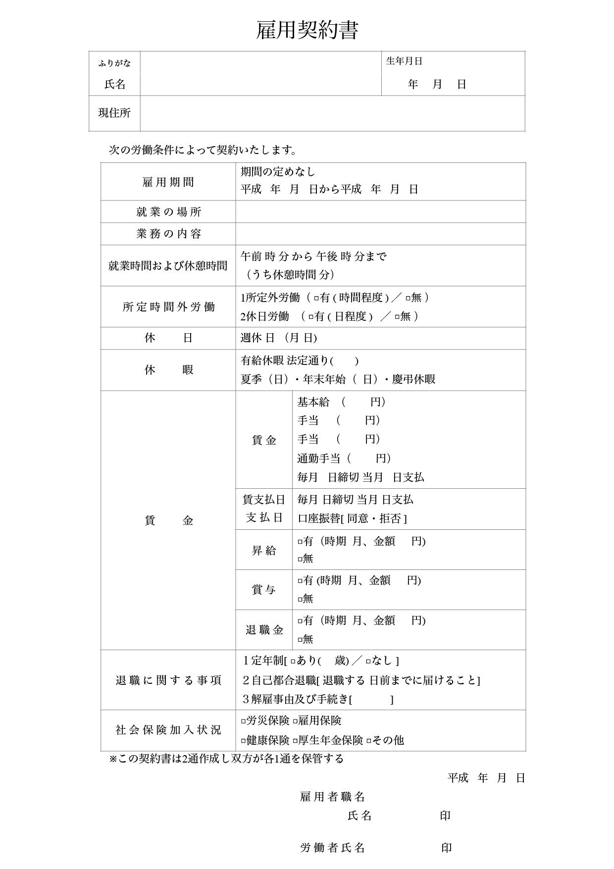 雇用契約書テンプレート_全ジャンル対応(ワード・ページズ)