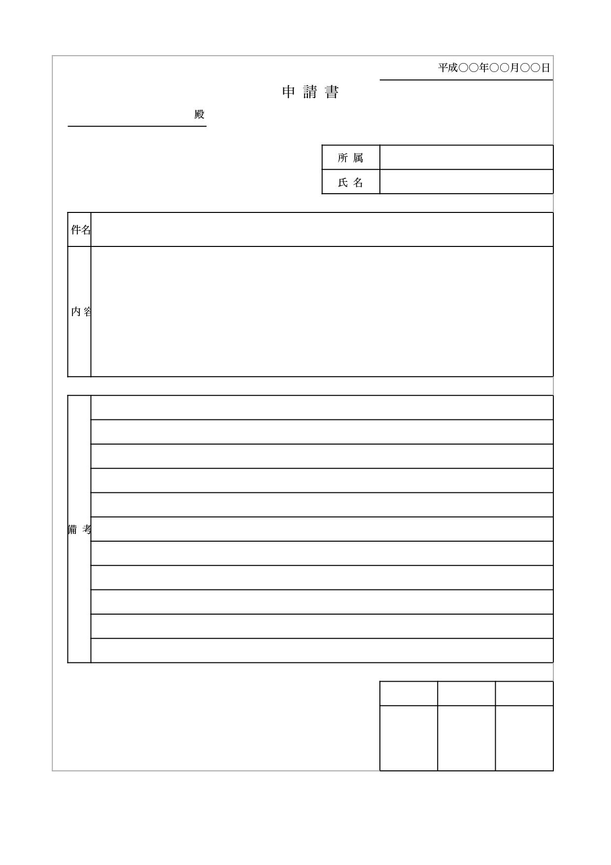 申込書 テンプレート_自由にカスタマイズ可能(エクセル・ナンバーズ)