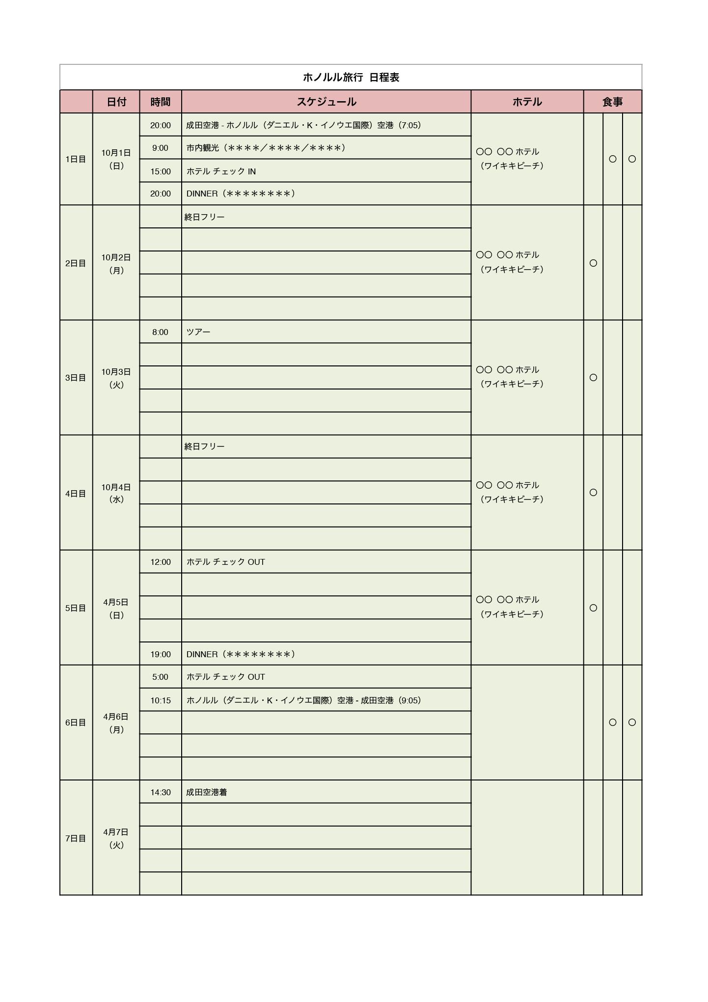 1週間の旅行に使える日程表 テンプレート(エクセル・ナンバーズ)