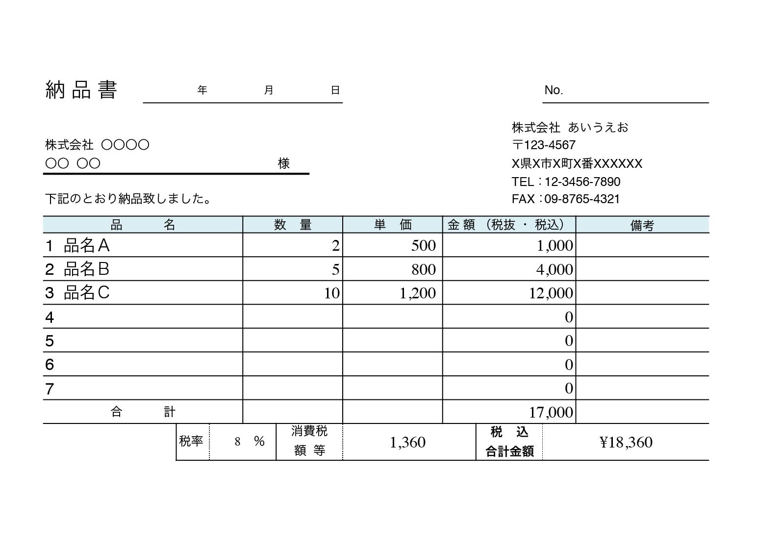 納品書テンプレート_詳細情報書き込み可能(エクセル・ナンバーズ)