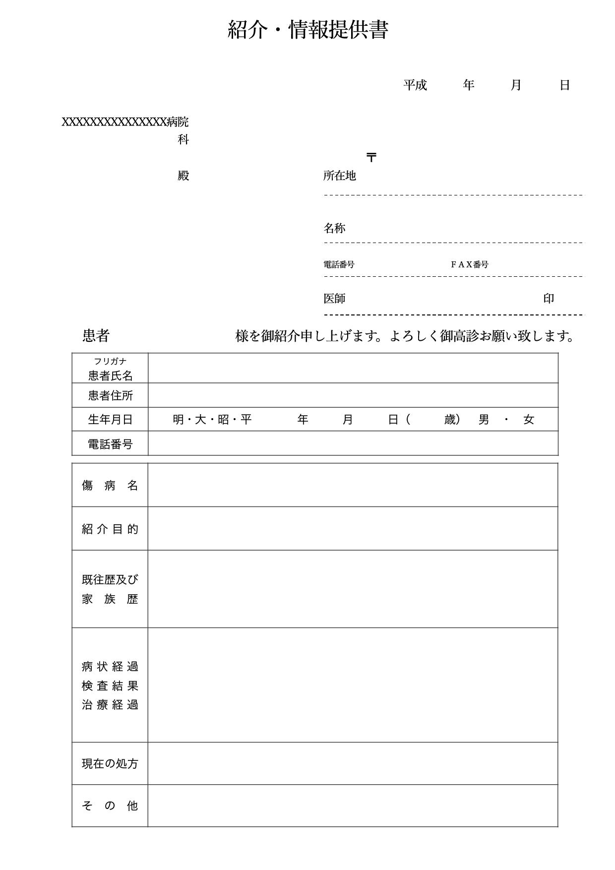 紹介状 テンプレート『医療/病院』(ワード・ページズ)