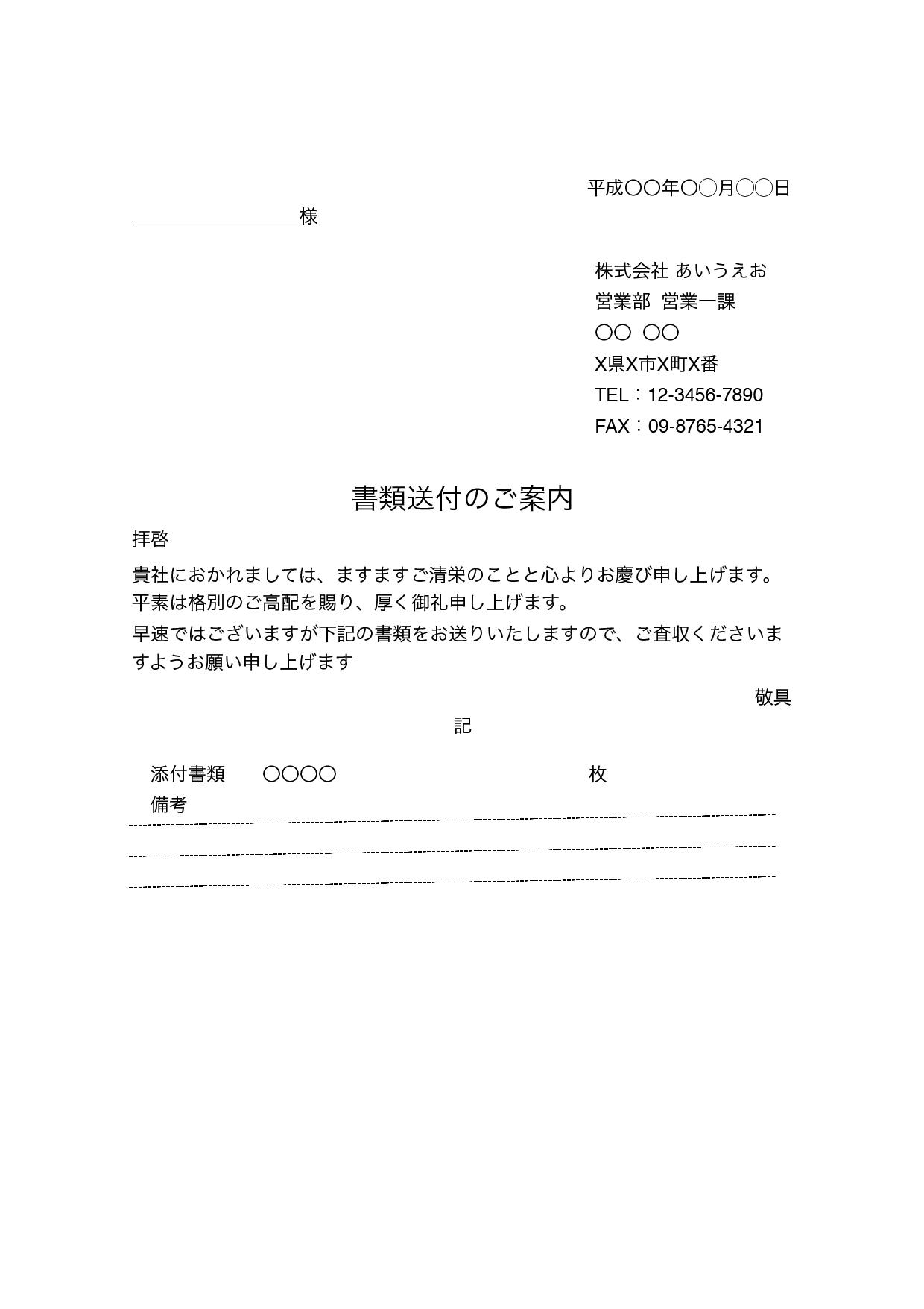 ビジネス送付状テンプレート_オーソドックス(ワード・ページズ)