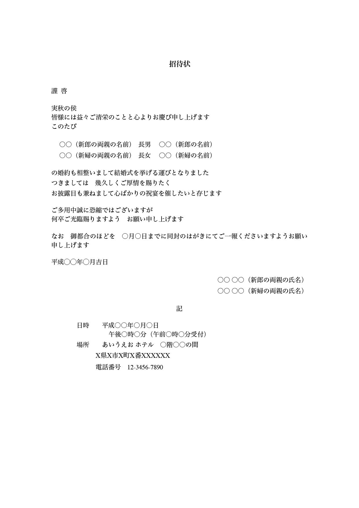 結婚招待状 テンプレート_シンプル(ワード・ページズ)