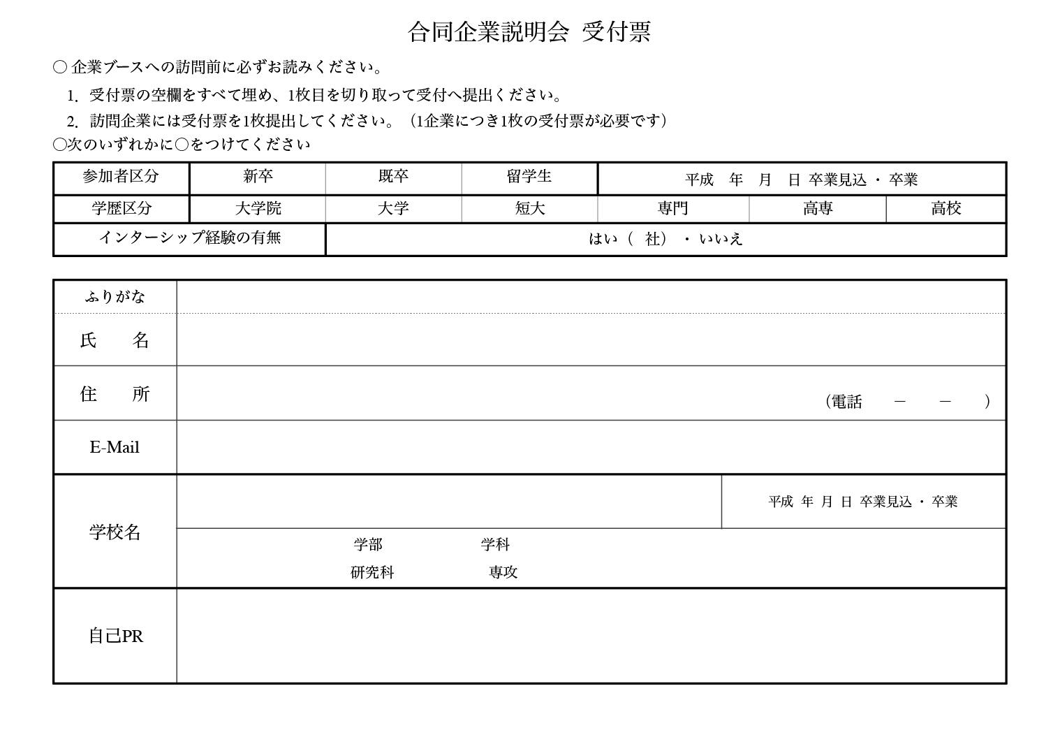 説明会受付表 テンプレート(ワード・ページズ)