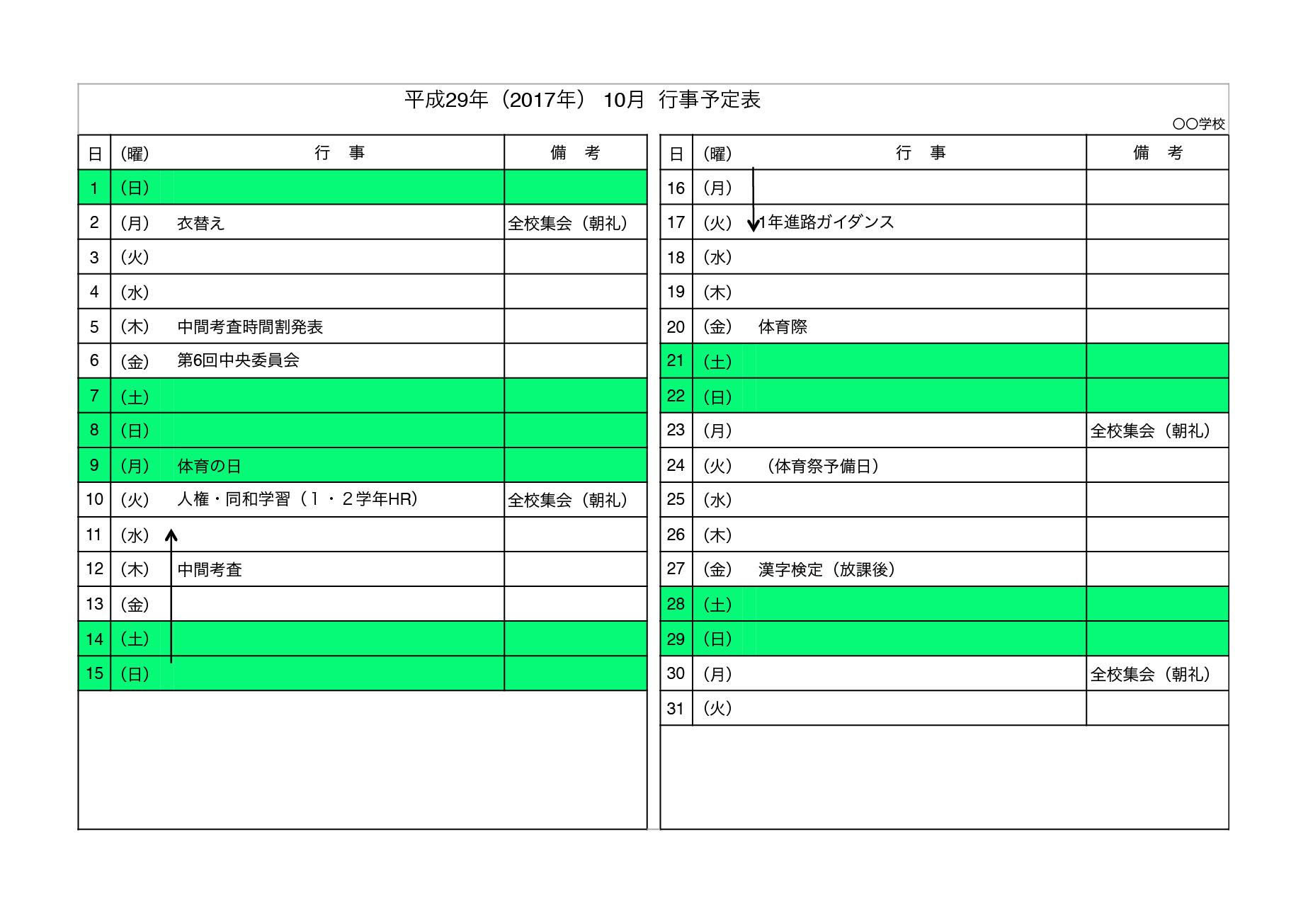 予定表 テンプレート_学校行事(エクセル・ナンバーズ)