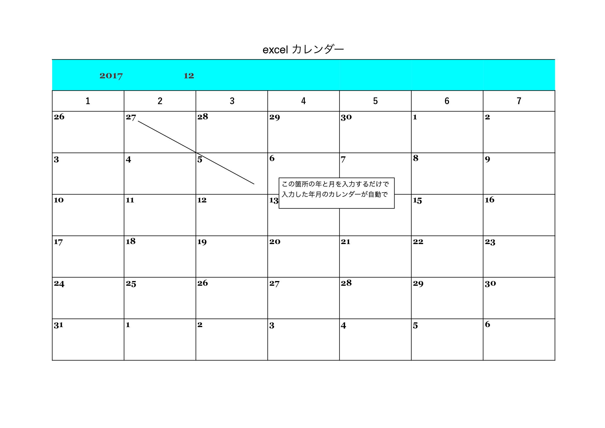 excelカレンダー_スタンダード(エクセル・ナンバーズ)