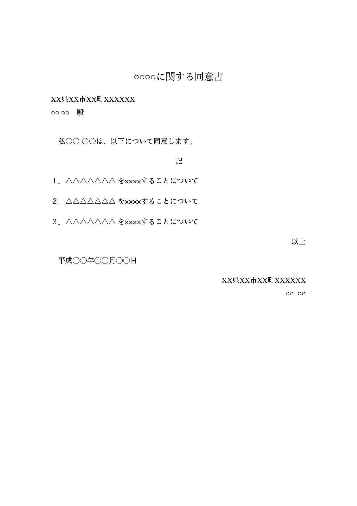 同意書・承諾書のシンプルなテンプレート(ワード・ページズ)
