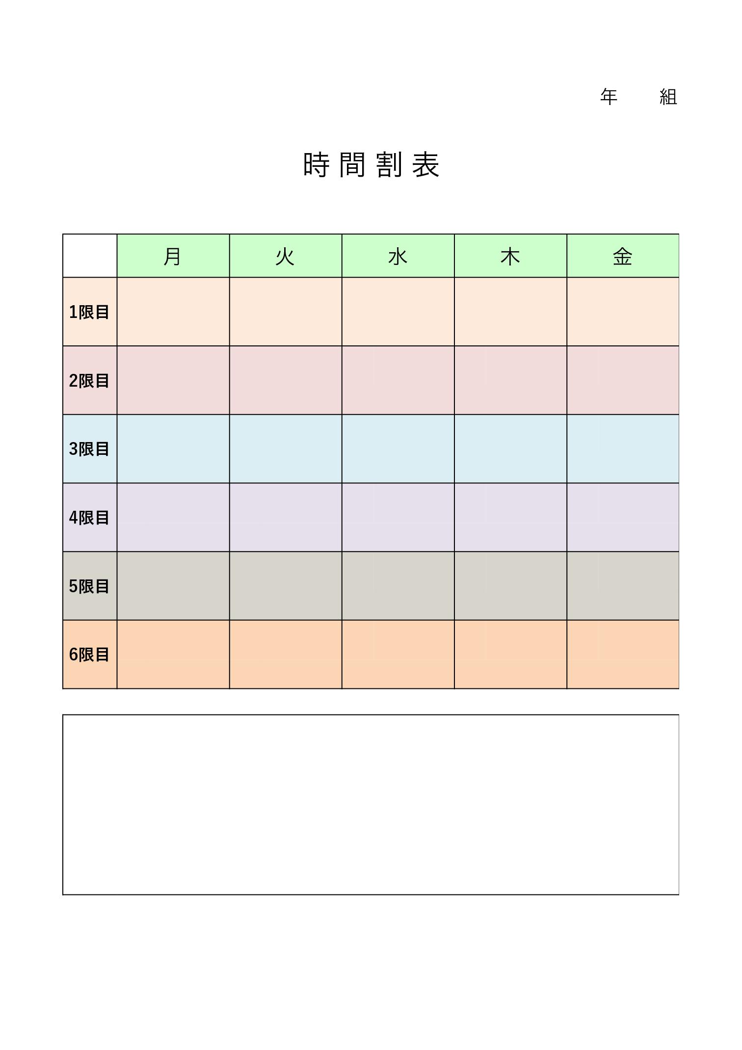 小・中・高・時間割表のテンプレート(エクセル・ナンバーズ)