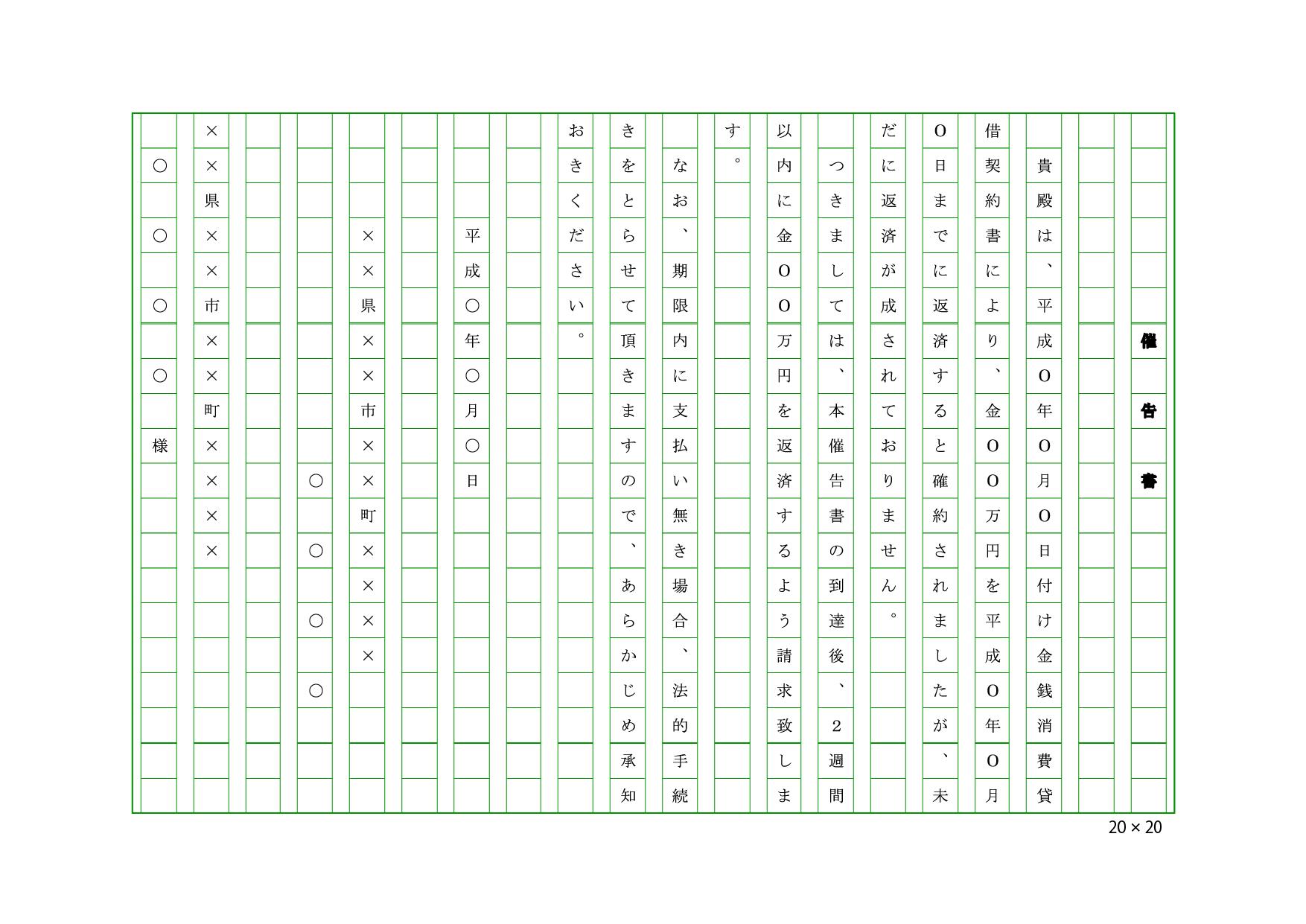 原稿用紙タイプの内容証明テンプレート『催促状』