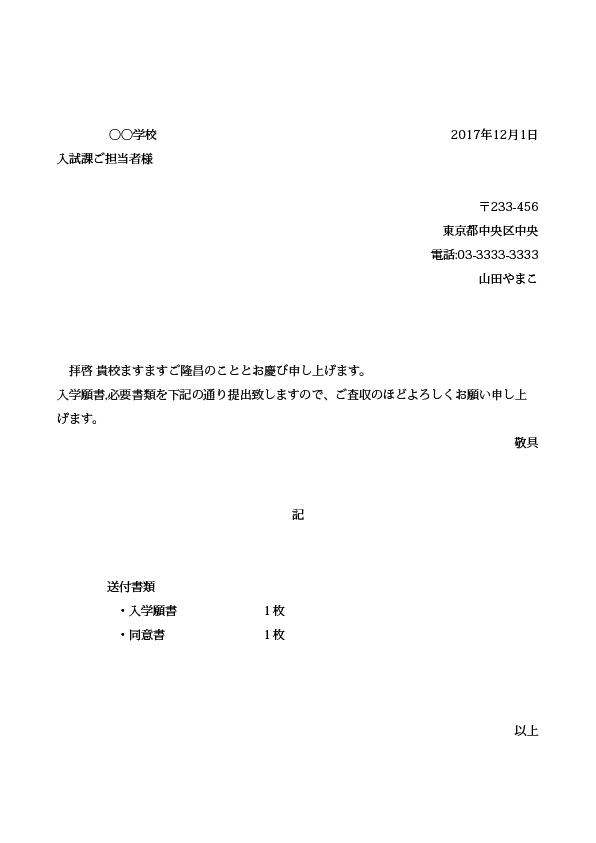 入学願書(学校・スクール)送付状テンプレート(ワード、ページズ)