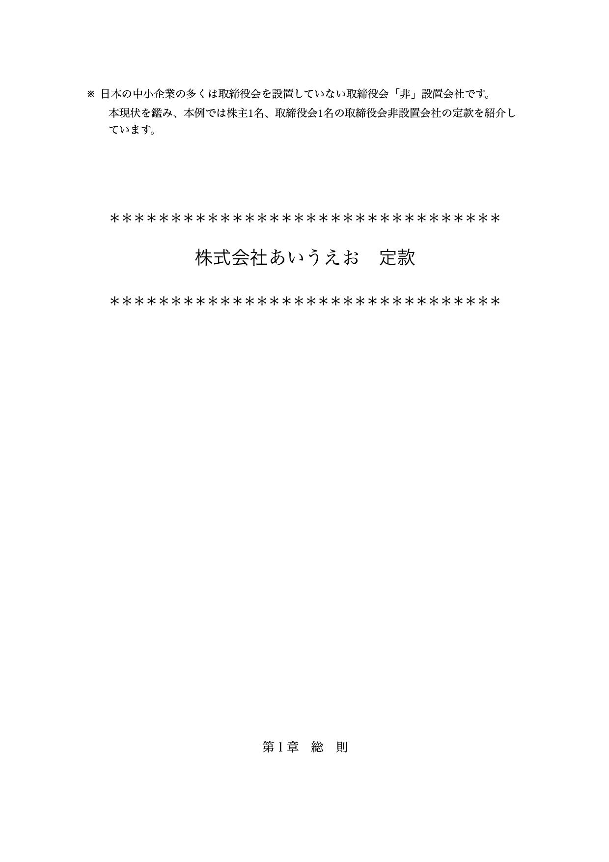 定款のひな形テンプレート(ワード・ページズ)