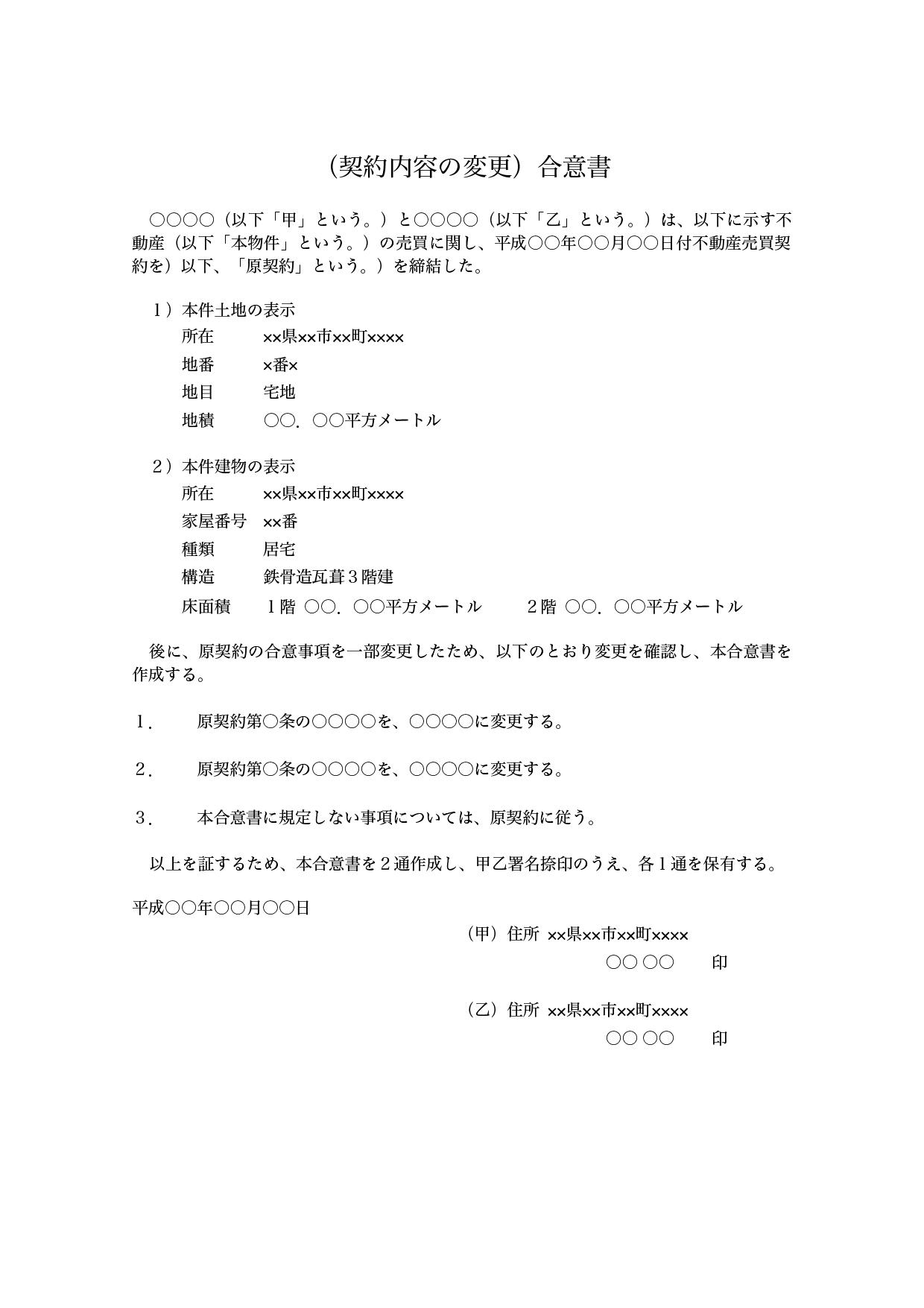 合意書『覚書』雛形テンプレート(ワード・ページズ)