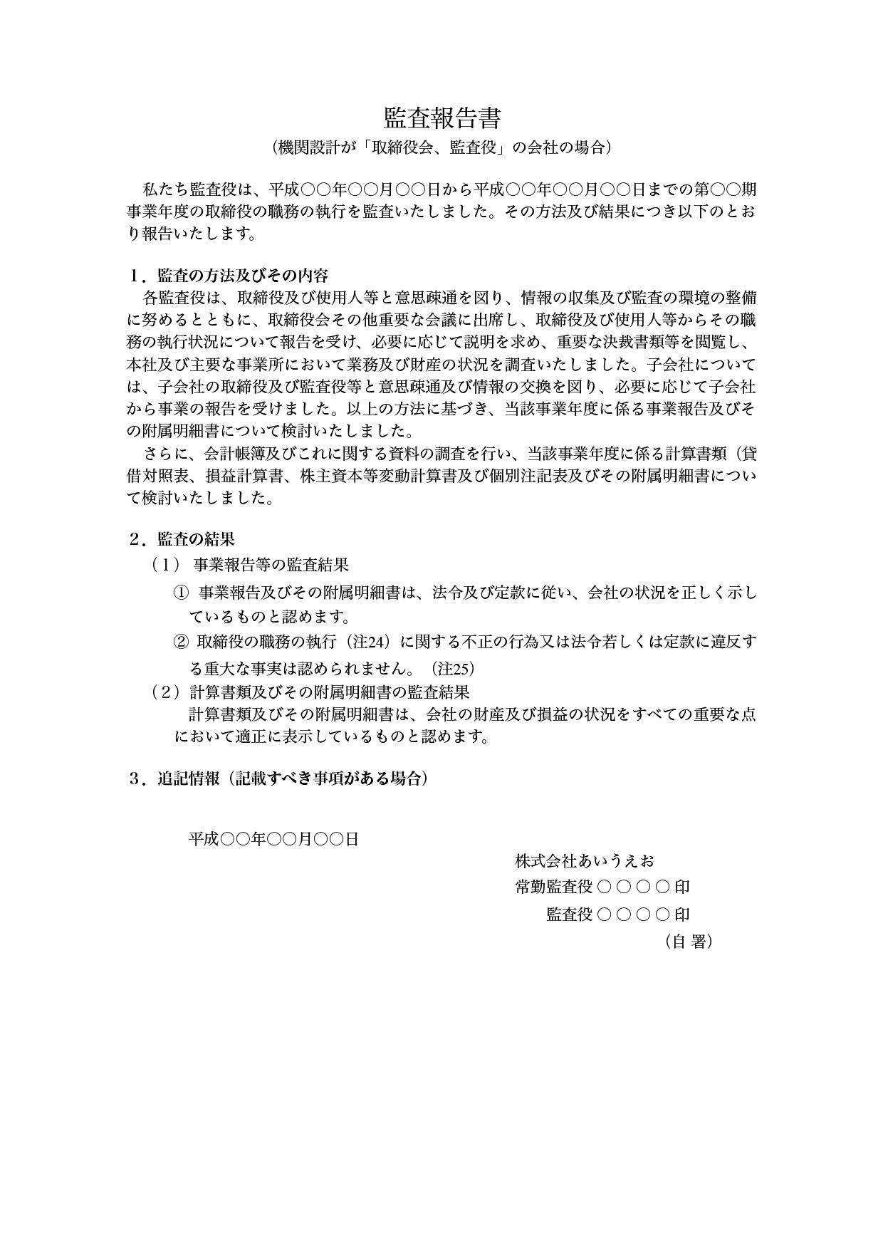 監査報告書テンプレート(ワード・ページズ)